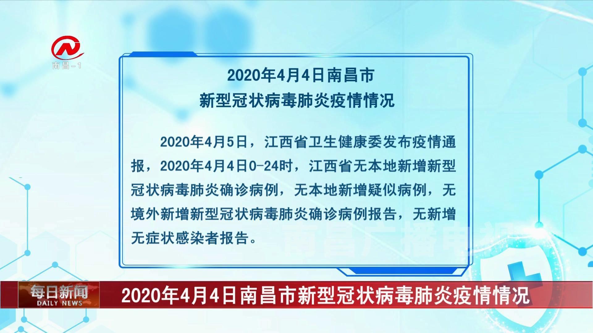2020年4月4日南昌市新型冠状病毒肺炎疫情情况