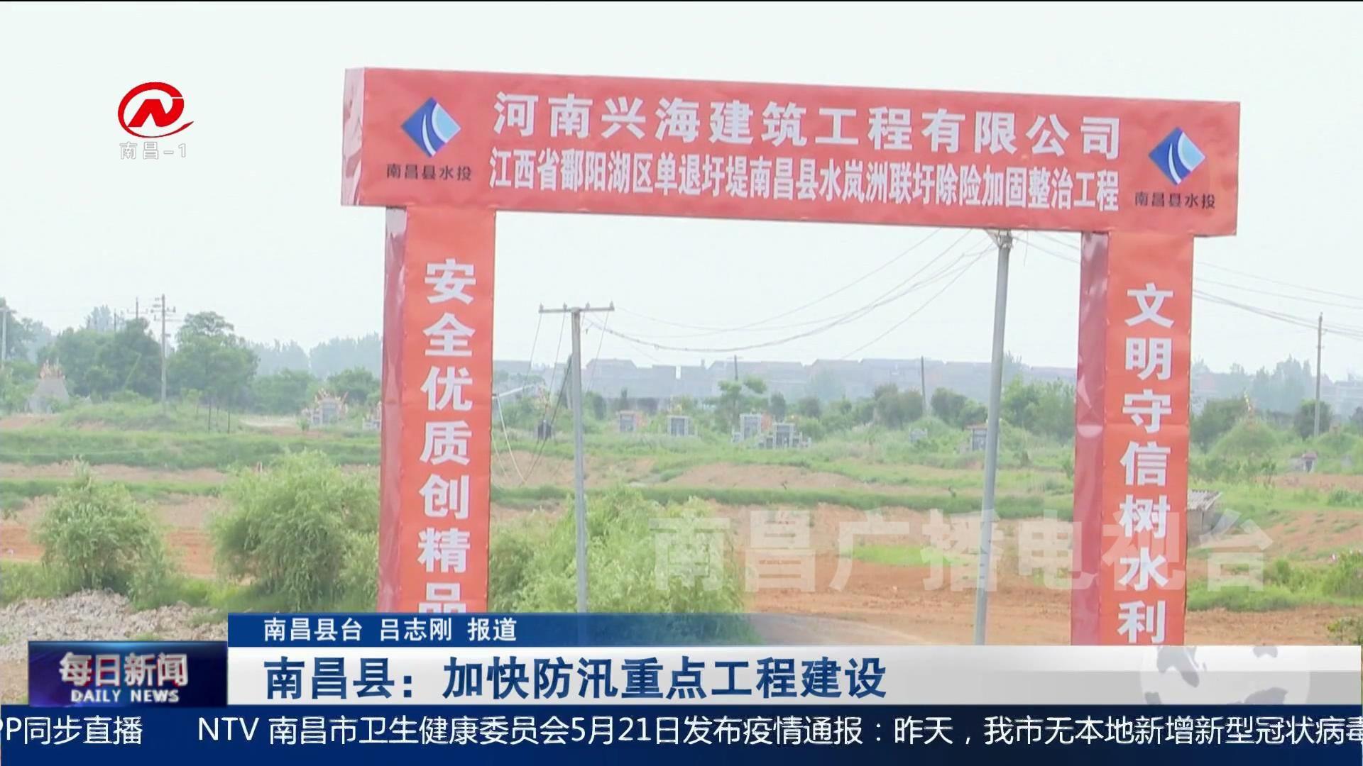 南昌縣:加快防汛重點工程建設