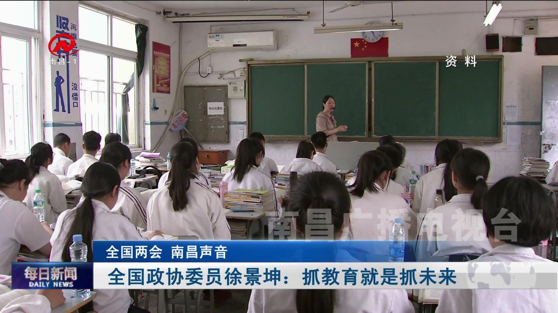 全國政協委員徐景坤:抓教育就是抓未來