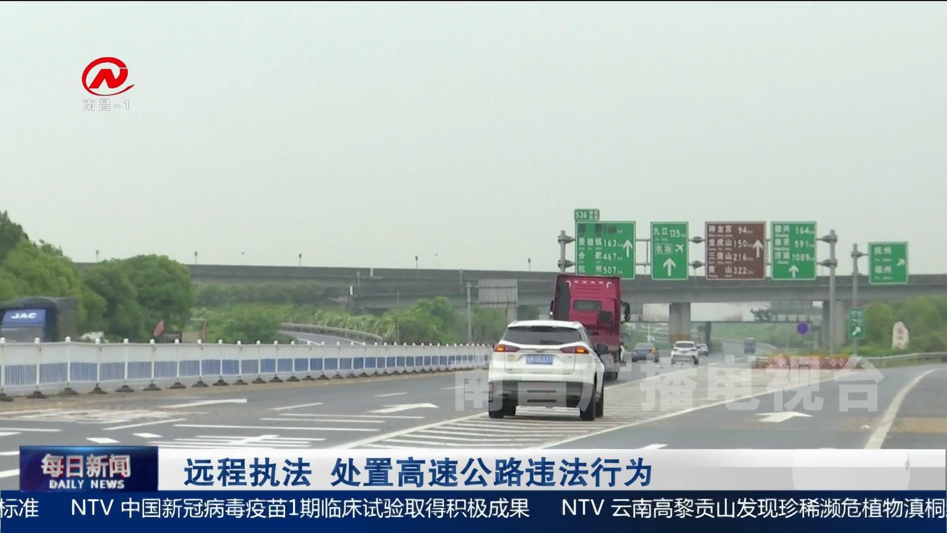 遠程執法  處置高速公路違法行為