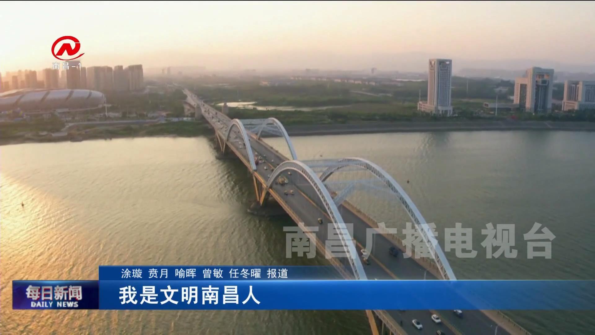 全城熱議:建設文明南昌城