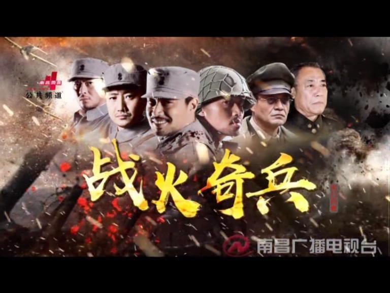 6月15日-22日每晚19点即将播出《战火奇兵》