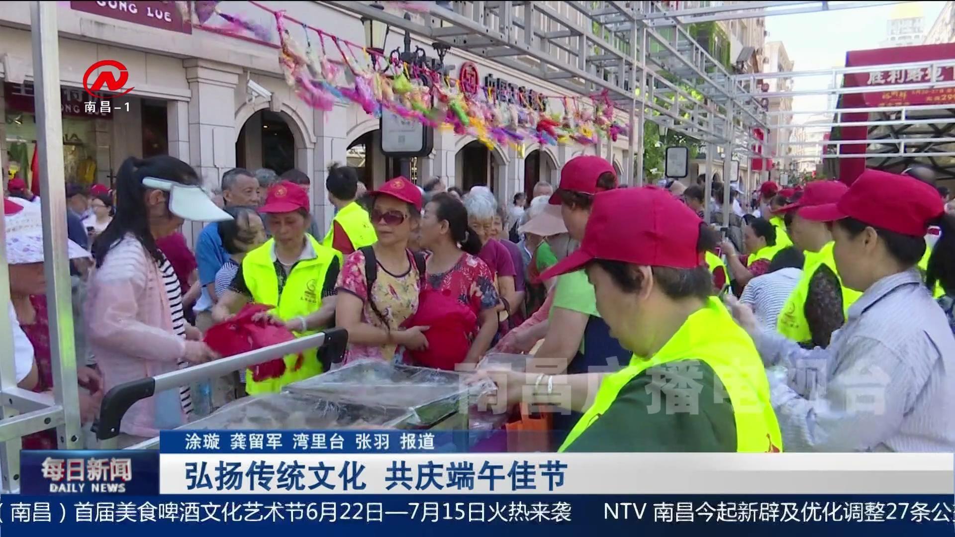 弘扬传统文化 共庆端午佳节