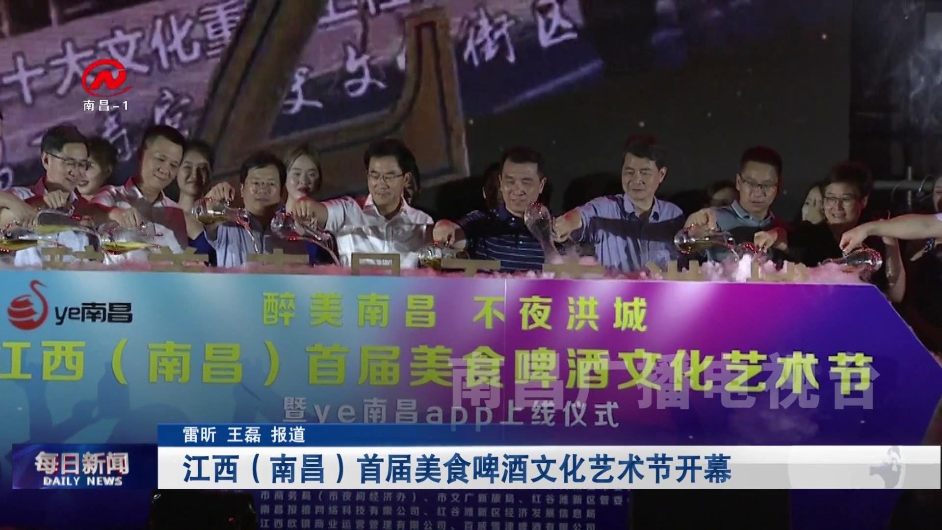 江西(南昌)首届美食啤酒文化艺术节开幕