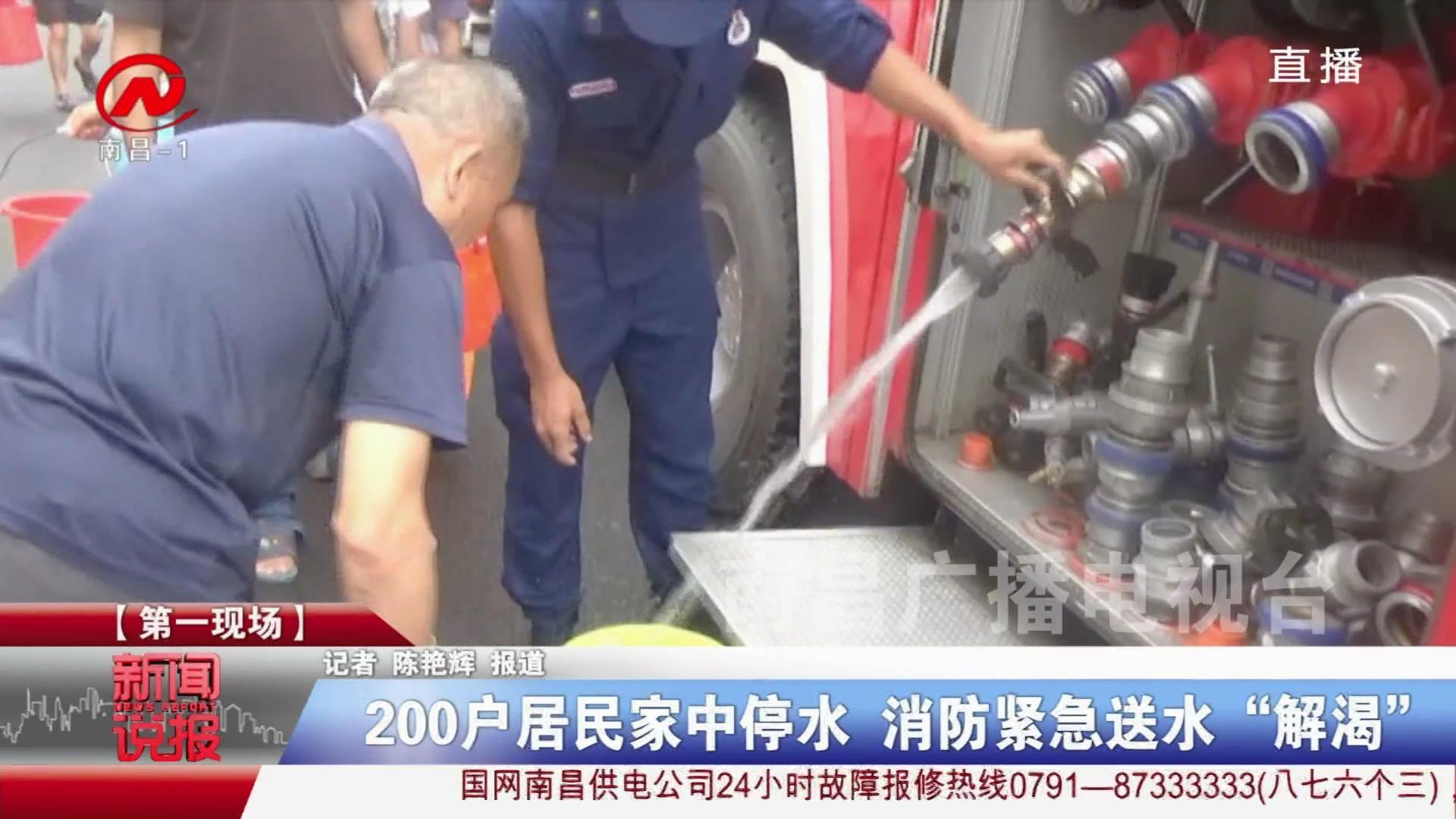"""200户居民家中停水 消防紧急送水""""解渴"""""""