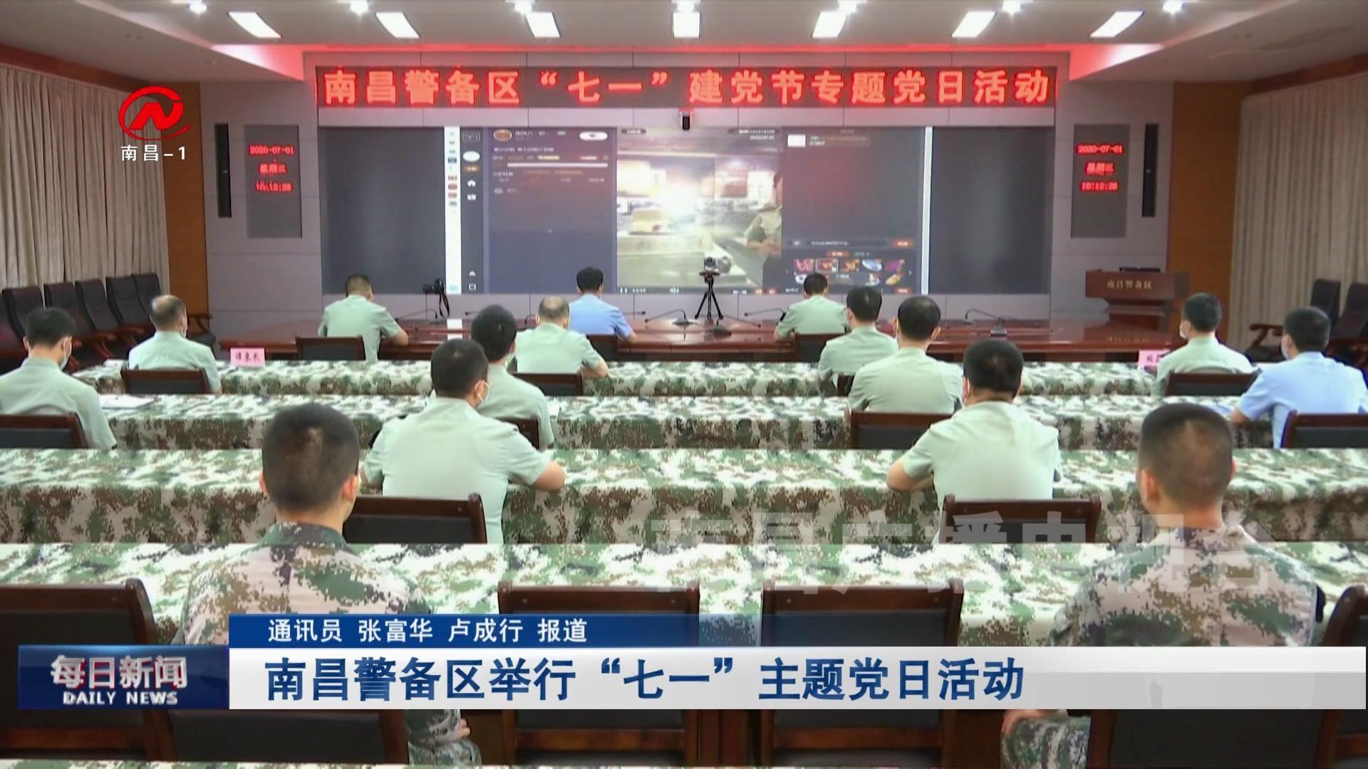 """南昌警备区举行""""七一""""主题党日活动"""