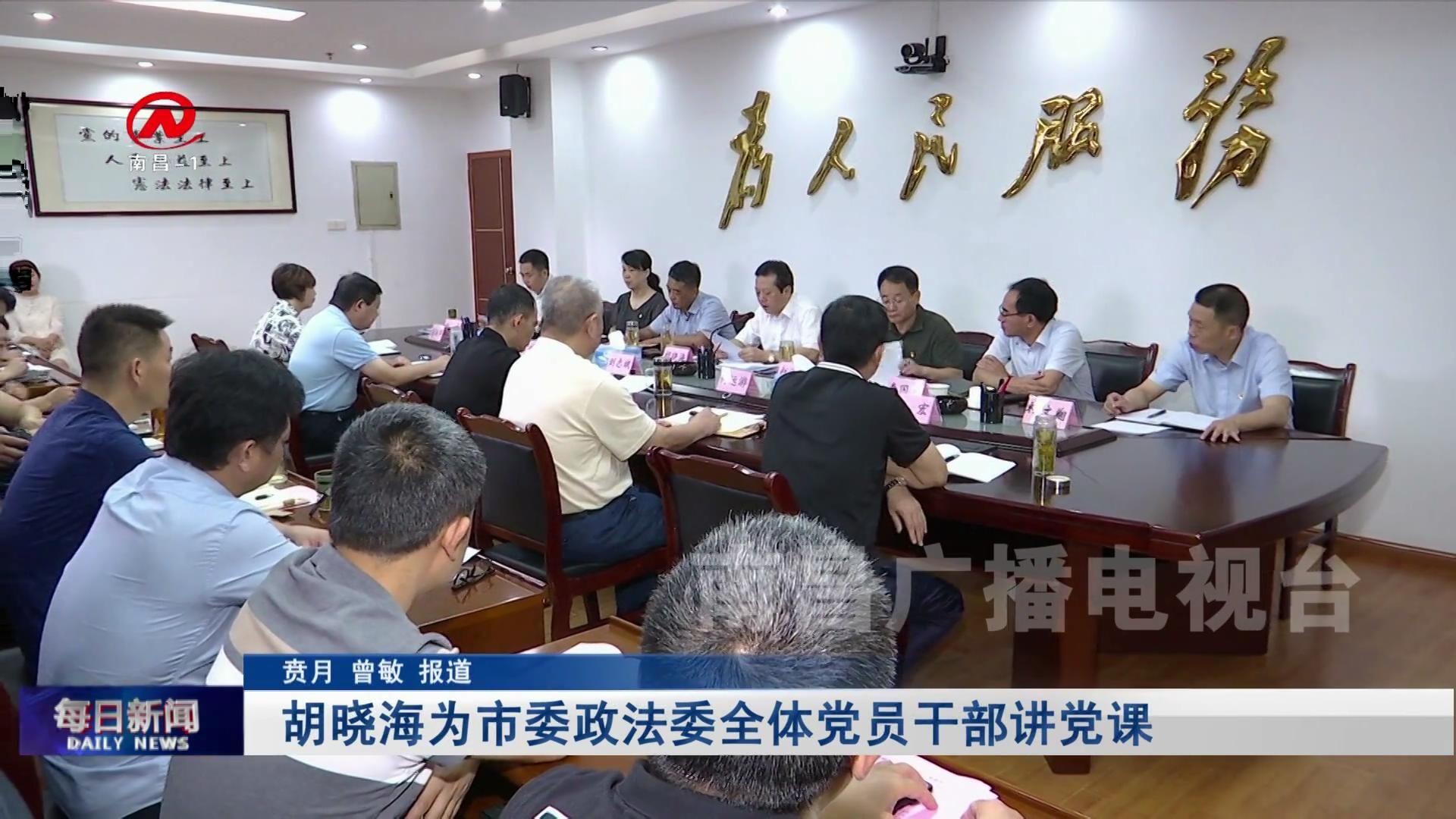 胡晓海为市委政法委全体党员干部讲党课