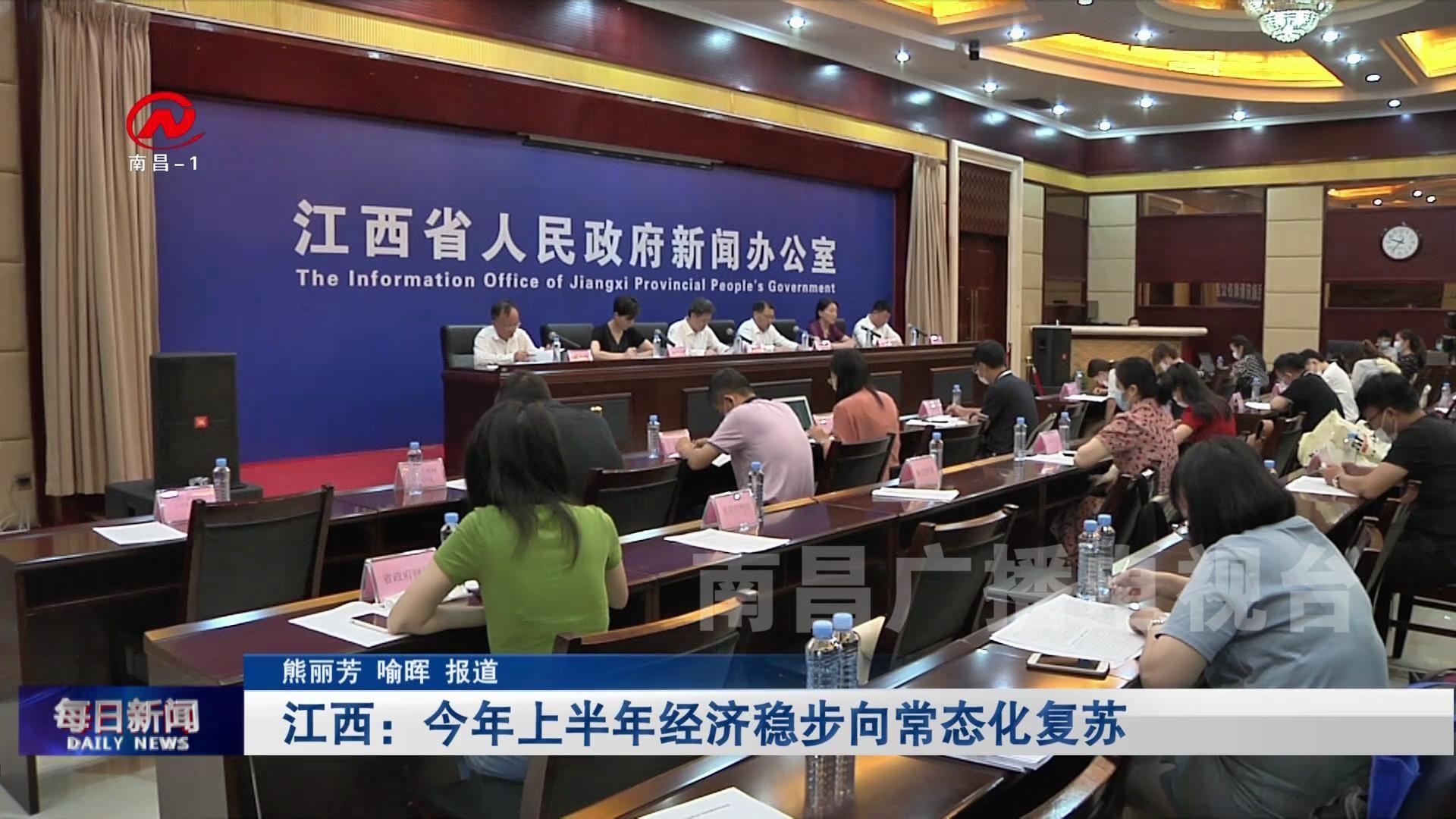 江西:今年上半年經濟穩步向常態化復蘇
