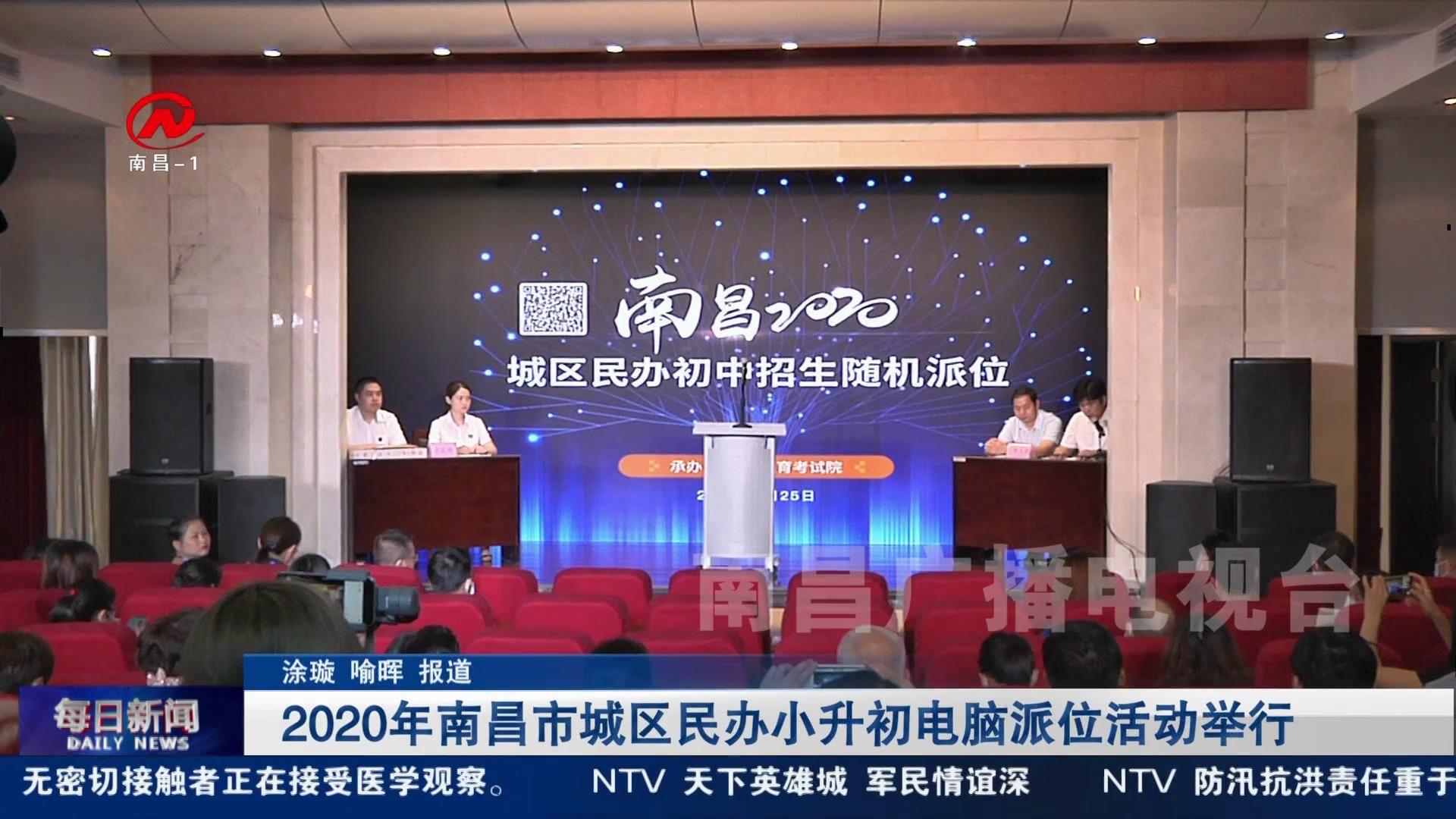 2020年南昌市城區民辦小升初電腦派位活動舉行