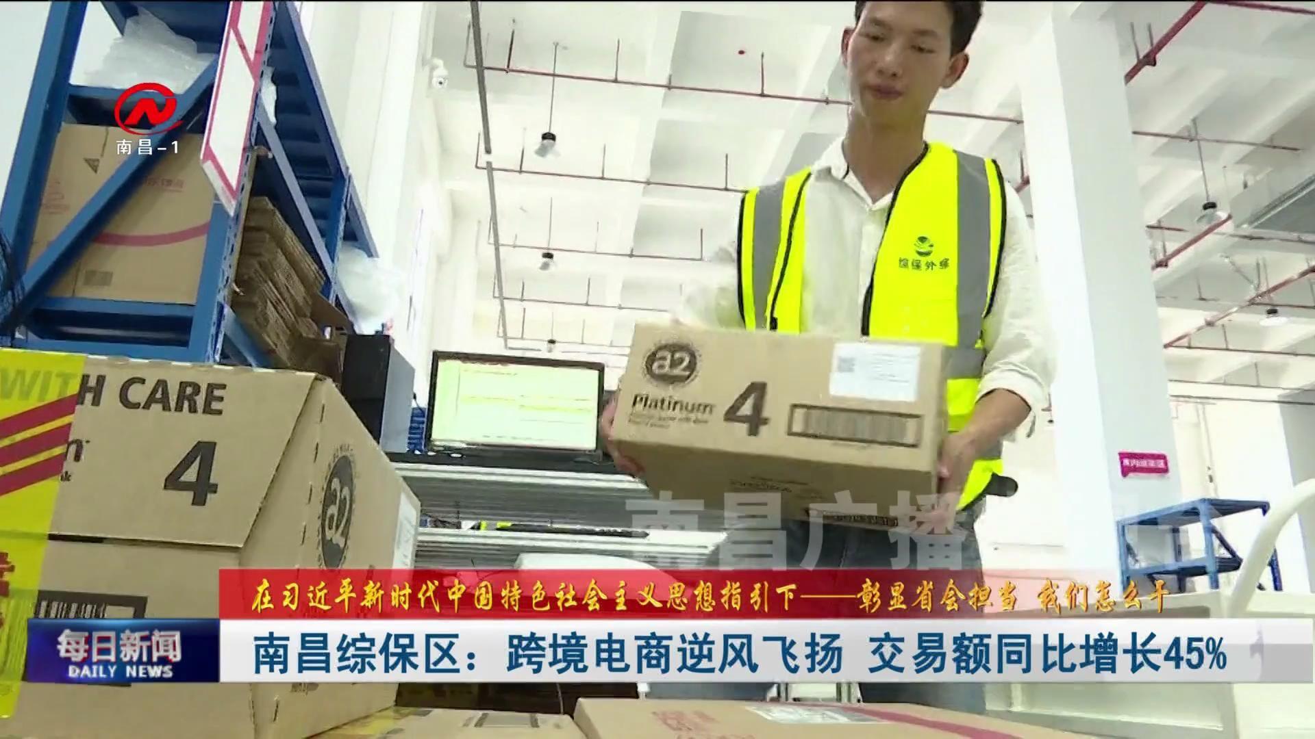 南昌綜保區:跨境電商逆風飛揚 交易額同比增長
