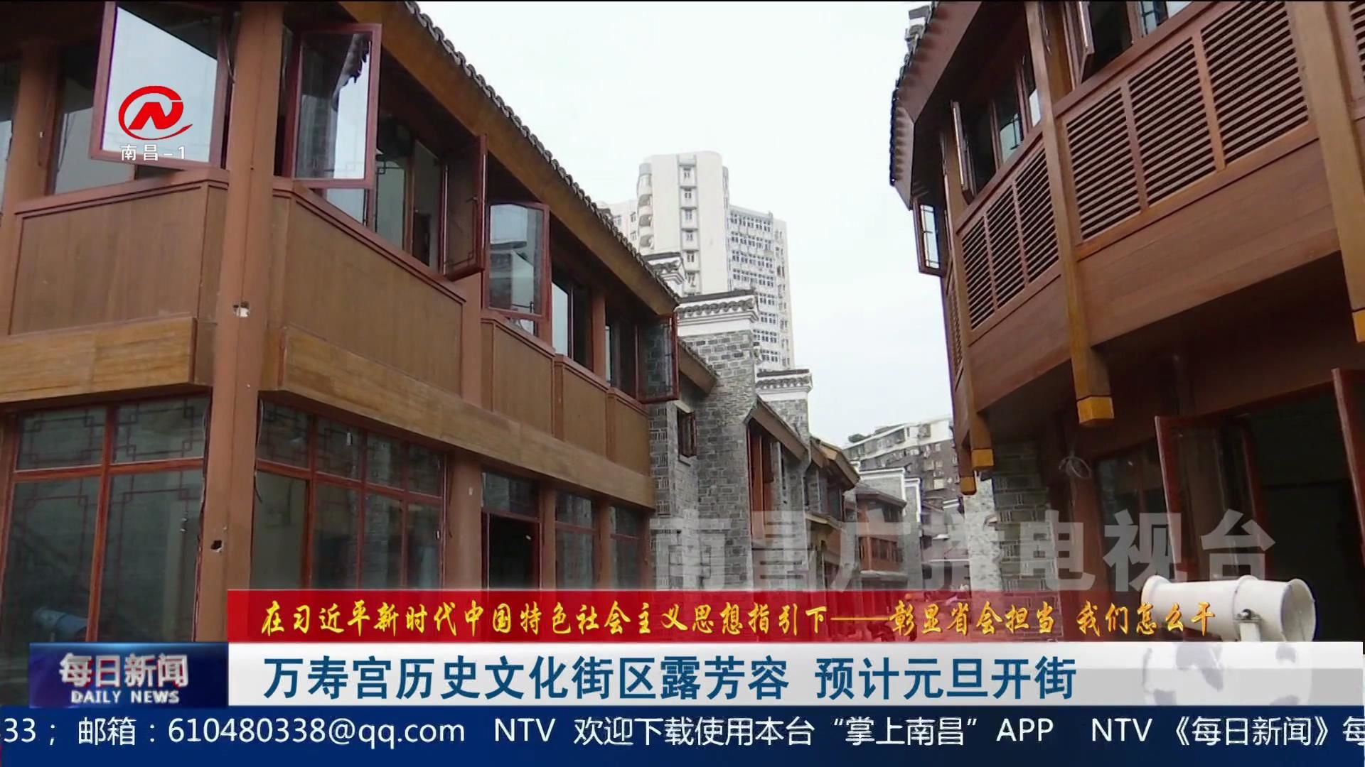 萬壽宮歷史文化街區露芳容 預計元旦開街