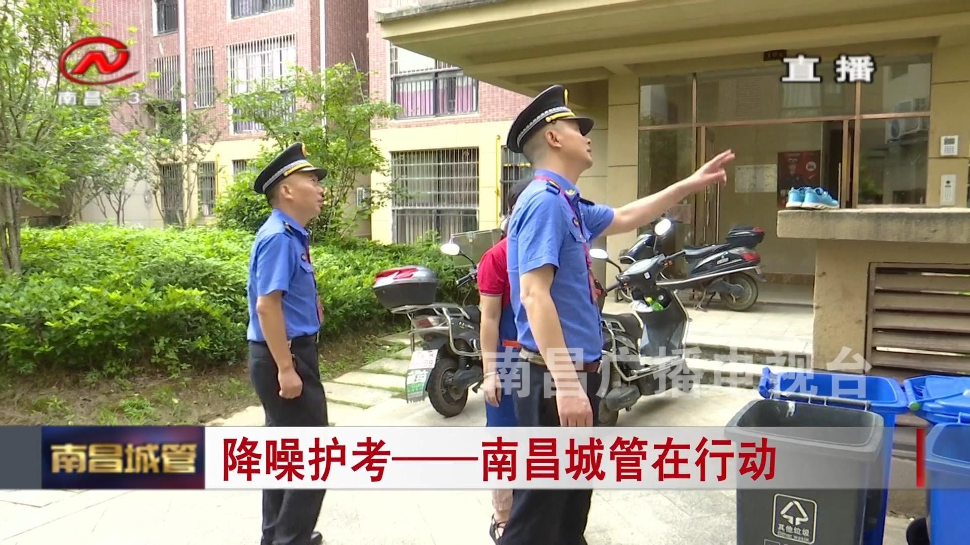 【城管新闻】 降噪护考 ——南昌城管在行动