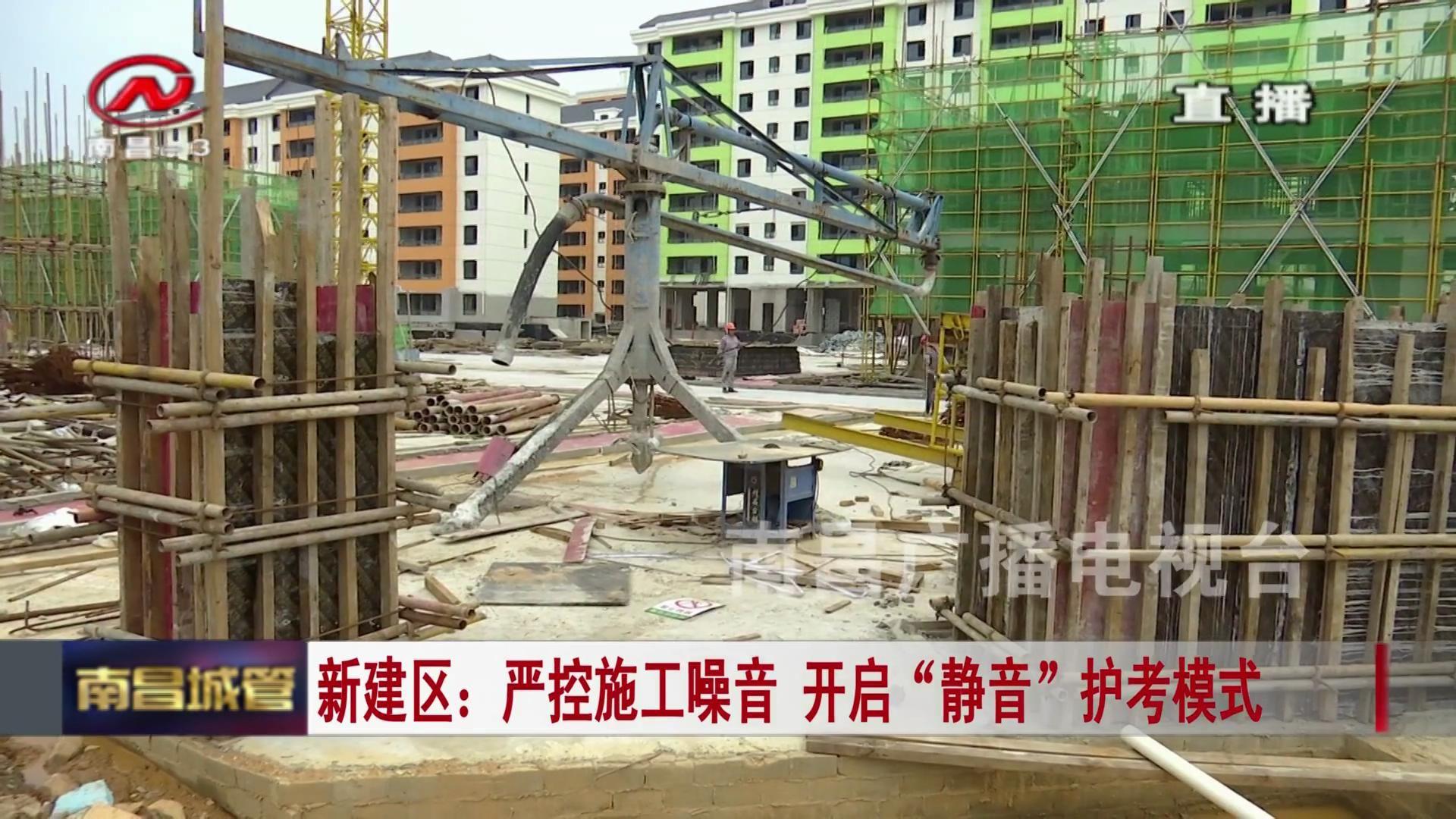 """【城管新闻】 新建区:严控施工噪音 开启""""静音""""护考模式"""