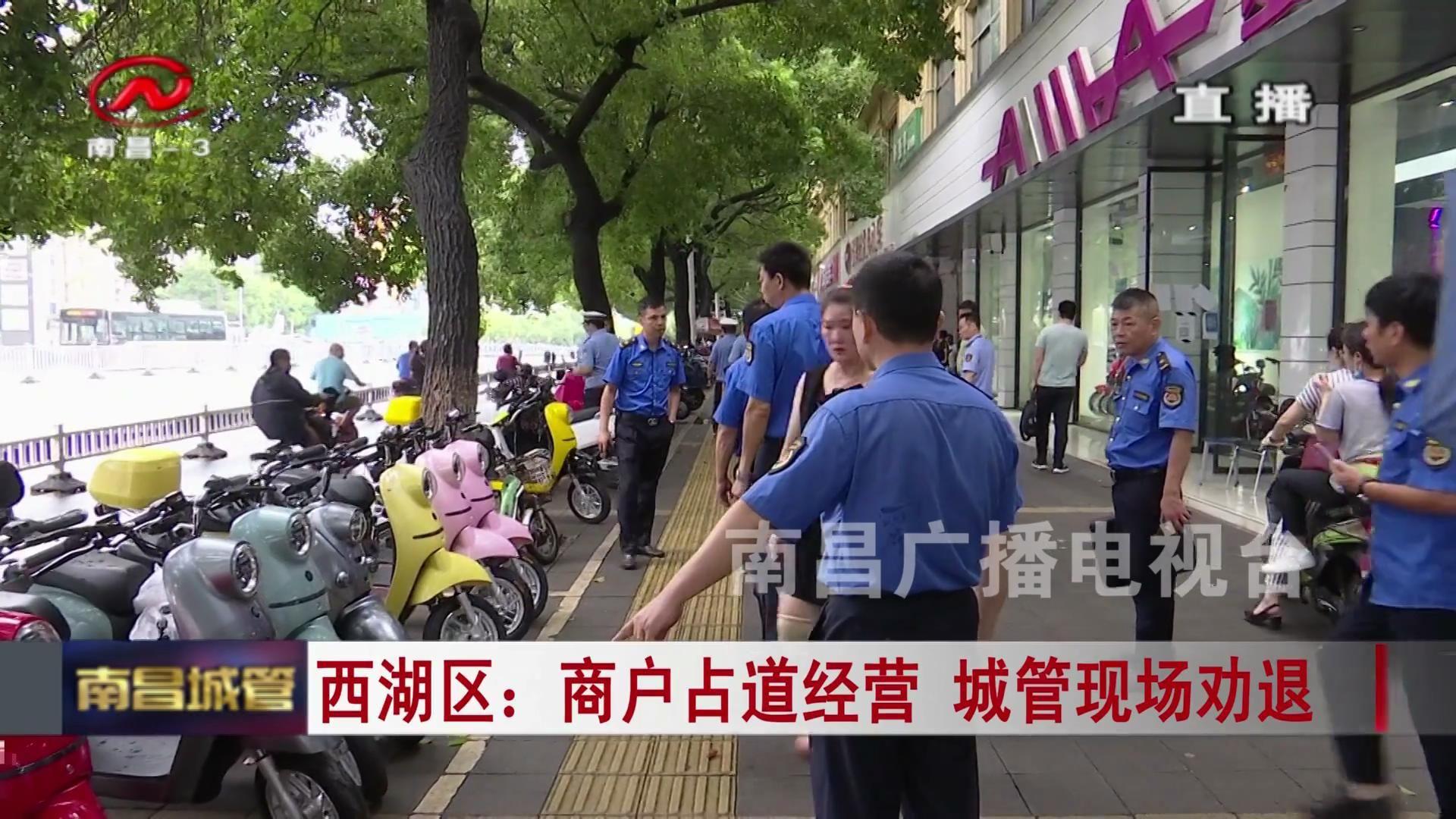 【城管新闻】西湖区:商户占道经营 城管现场劝退