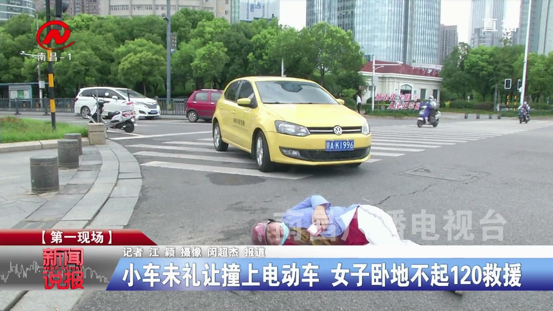 小车未礼让撞上电动车  女子卧地不起120救援