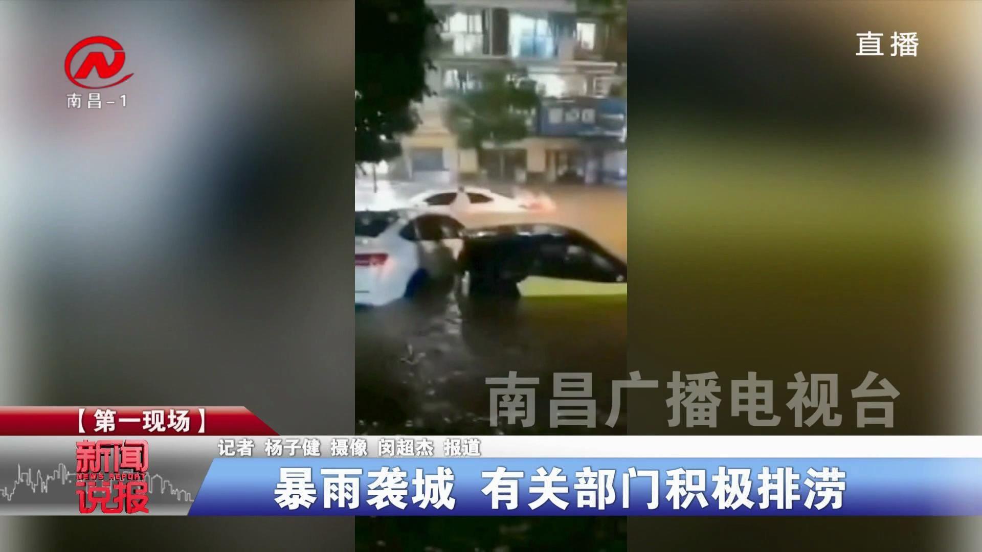 暴雨袭城 有关部门积极排涝