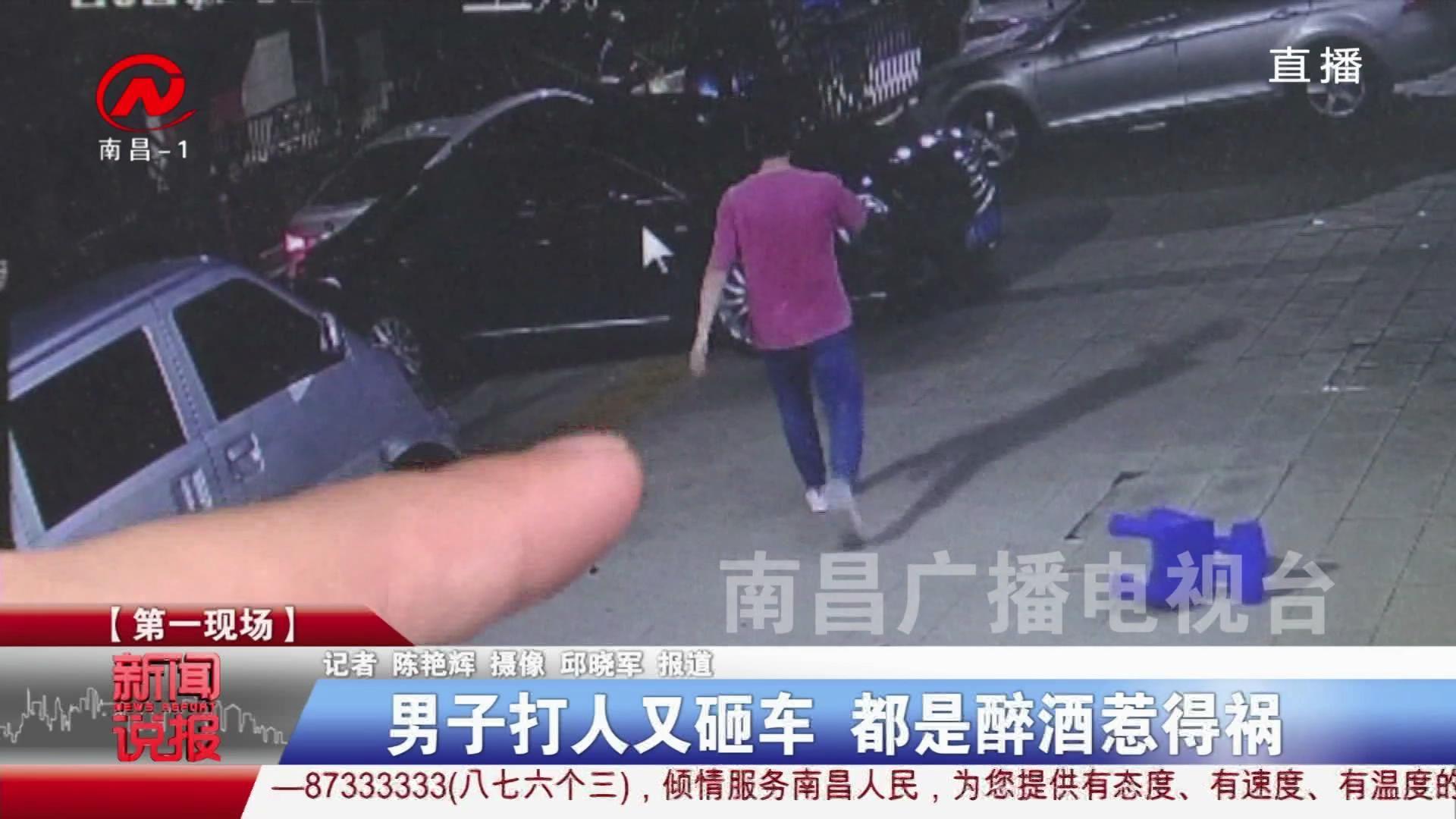 男子打人又砸车 都是醉酒惹的祸