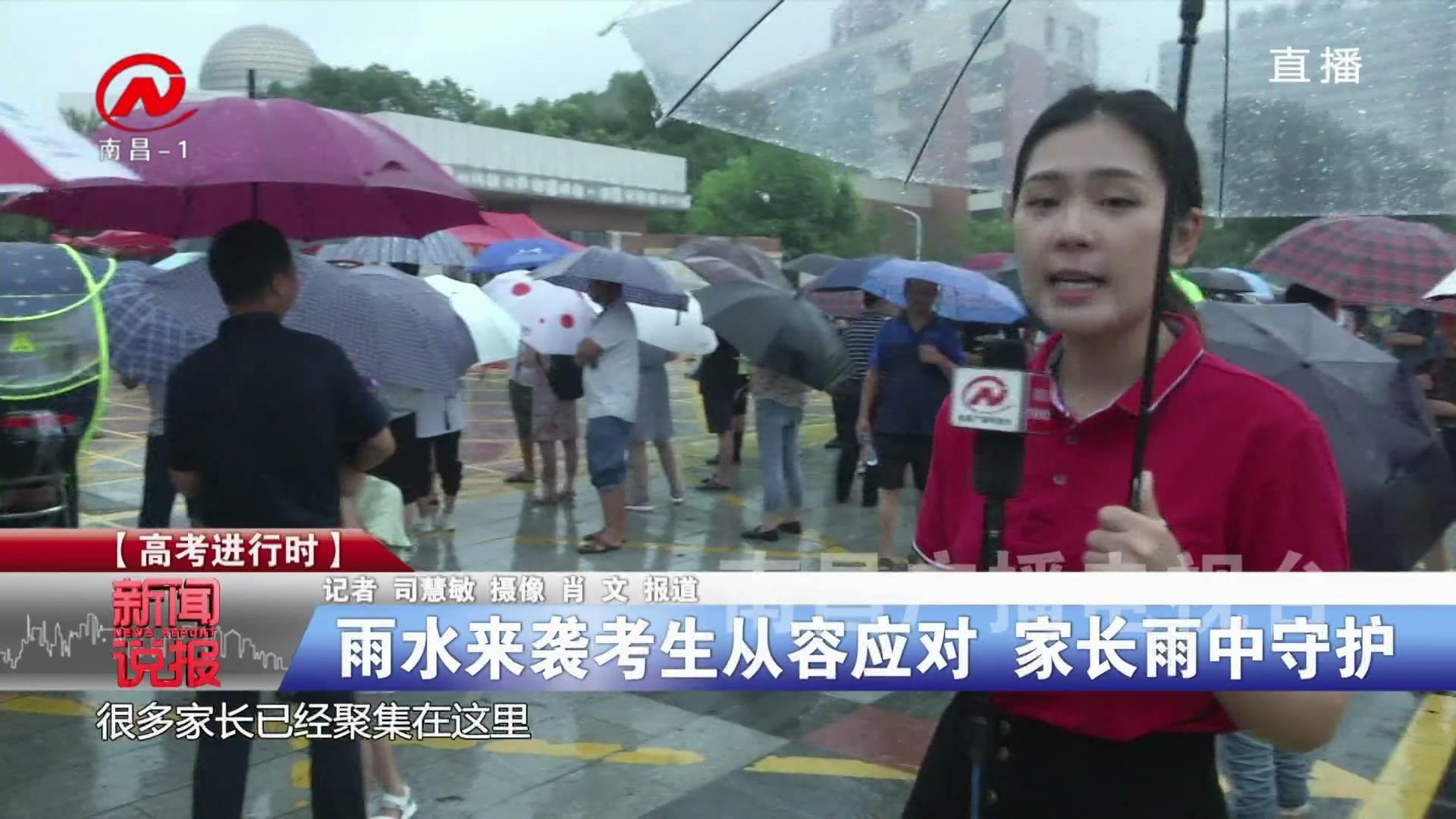 雨水来袭考生从容应对 家长雨中守护