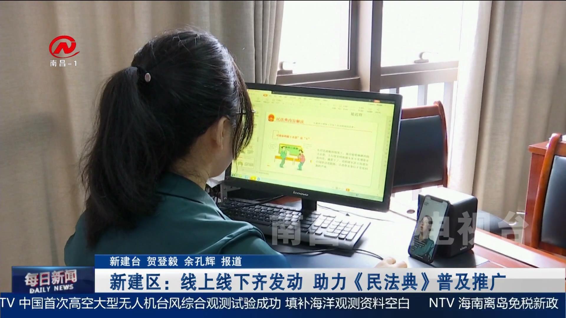 新建區:線上線下齊發動  助力《民法典》普及推廣