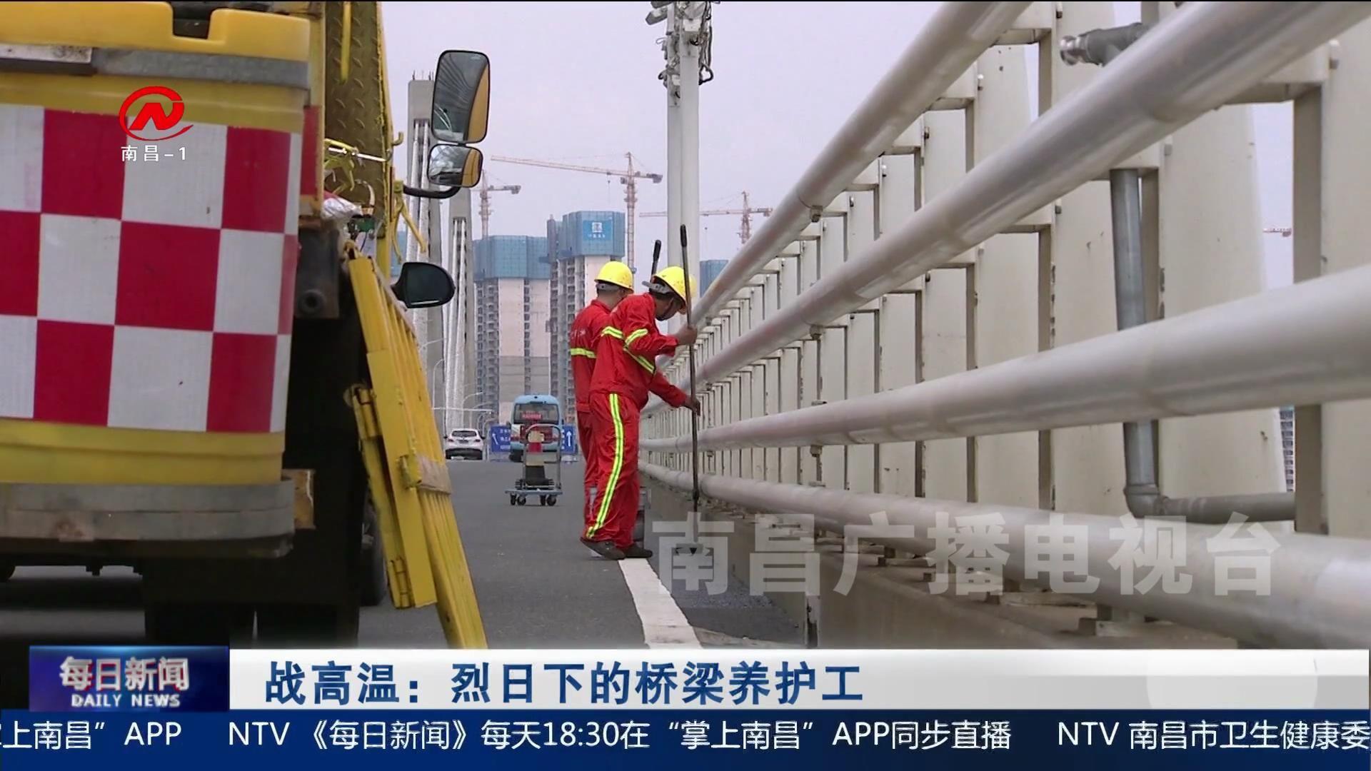 戰高溫:烈日下的橋梁養護工