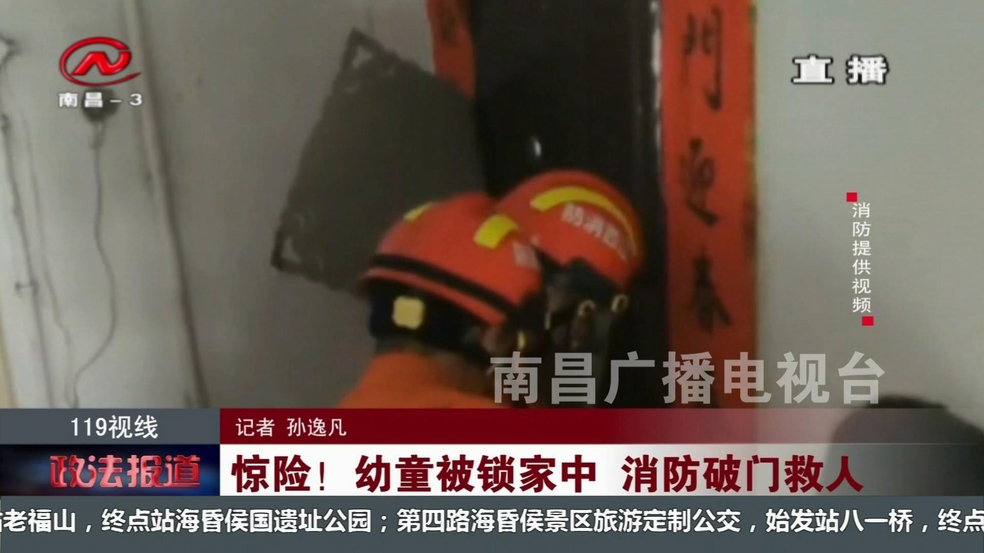 惊险!幼童被锁家中 消防破门救人