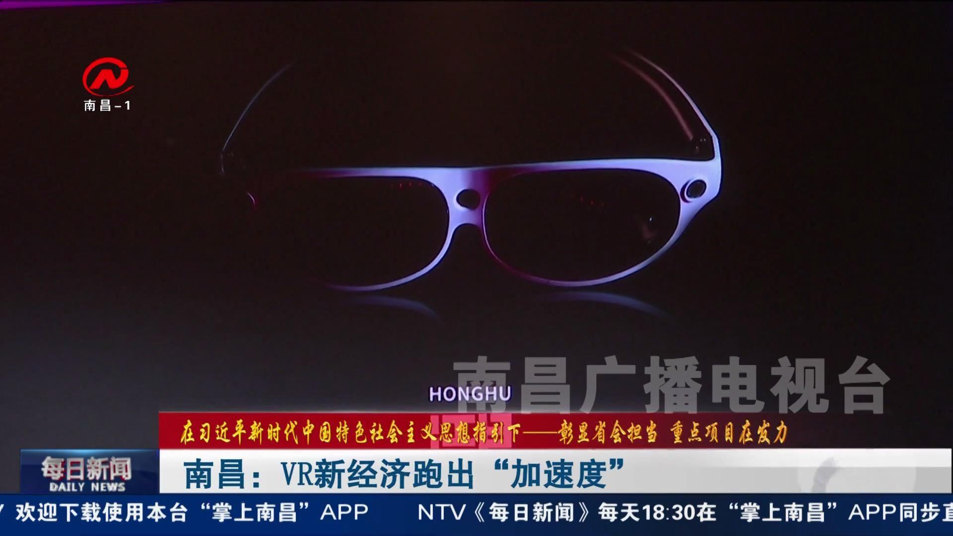 """南昌:VR新经济跑出""""加速度"""""""