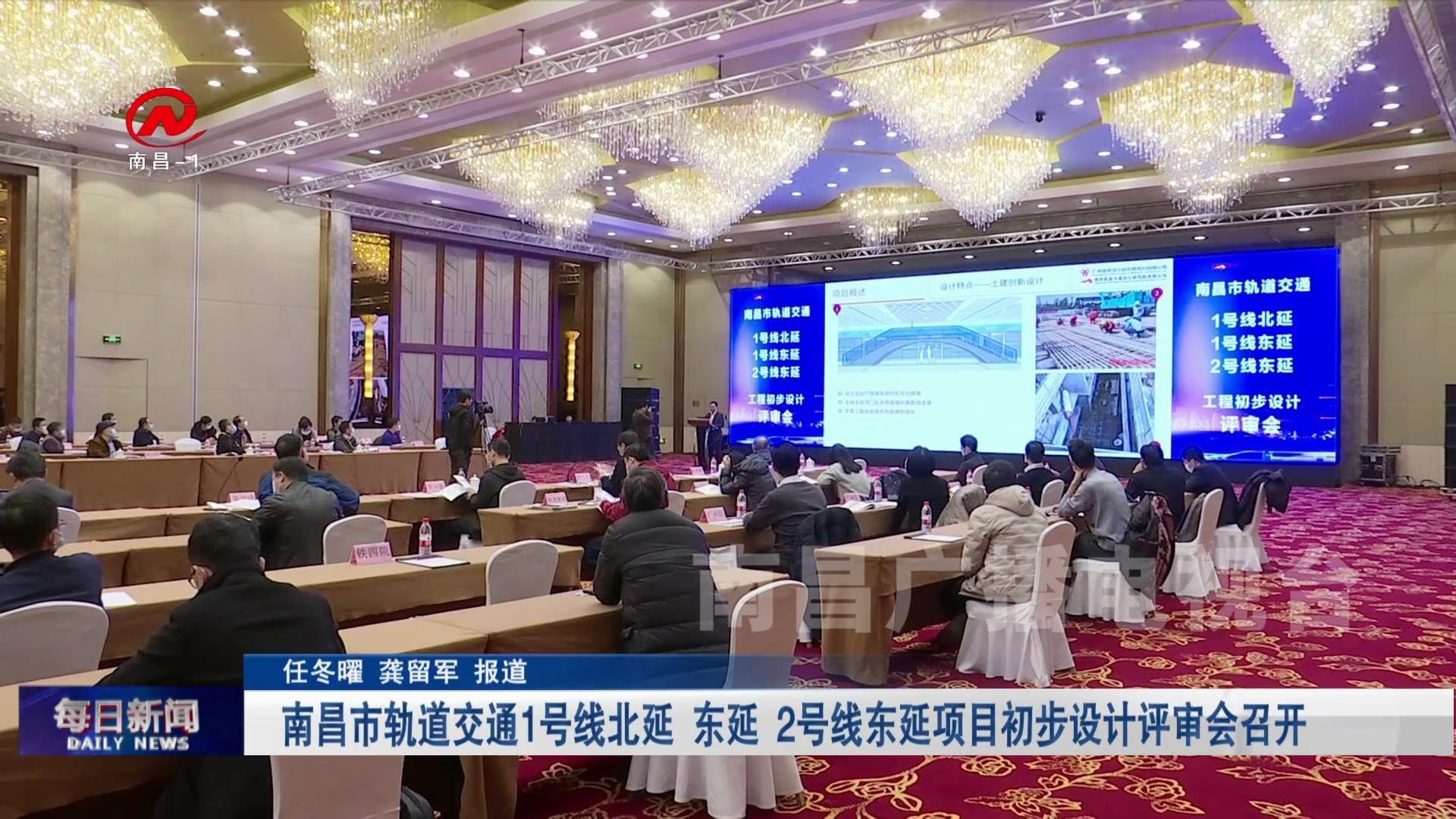 南昌市轨道交通1号线北延、东延  2号线东延项目初步设计评审会召开