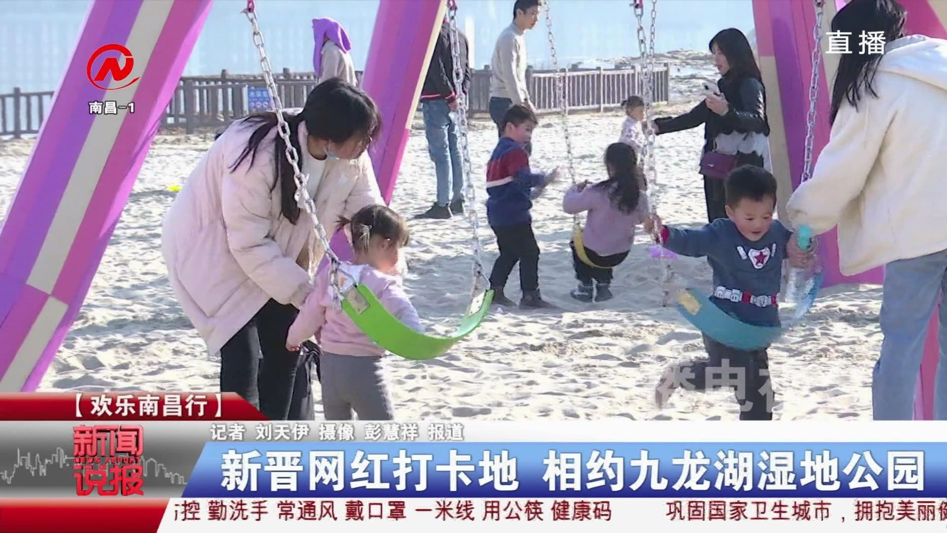 新晉網紅打卡地 相約九龍湖濕地公園