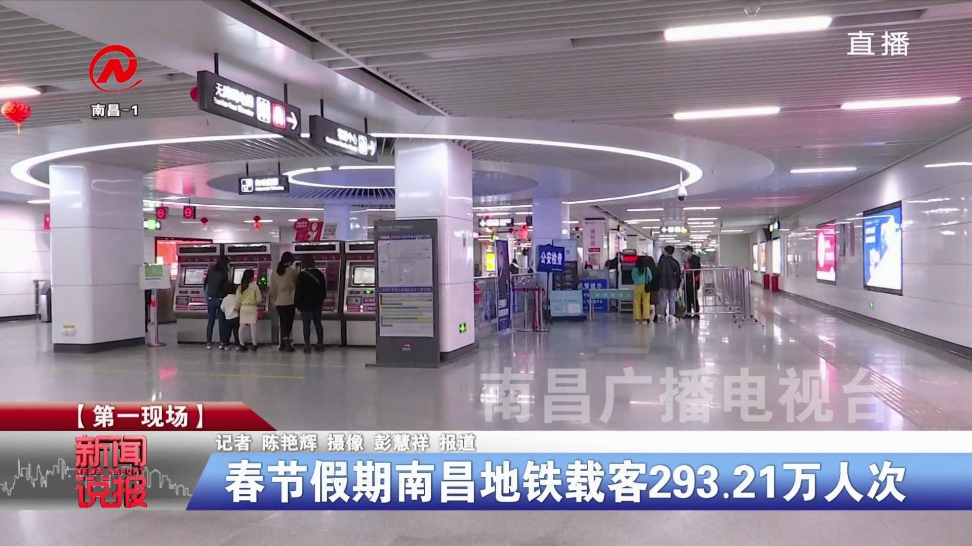 春節假期南昌地鐵載客293.21萬人次
