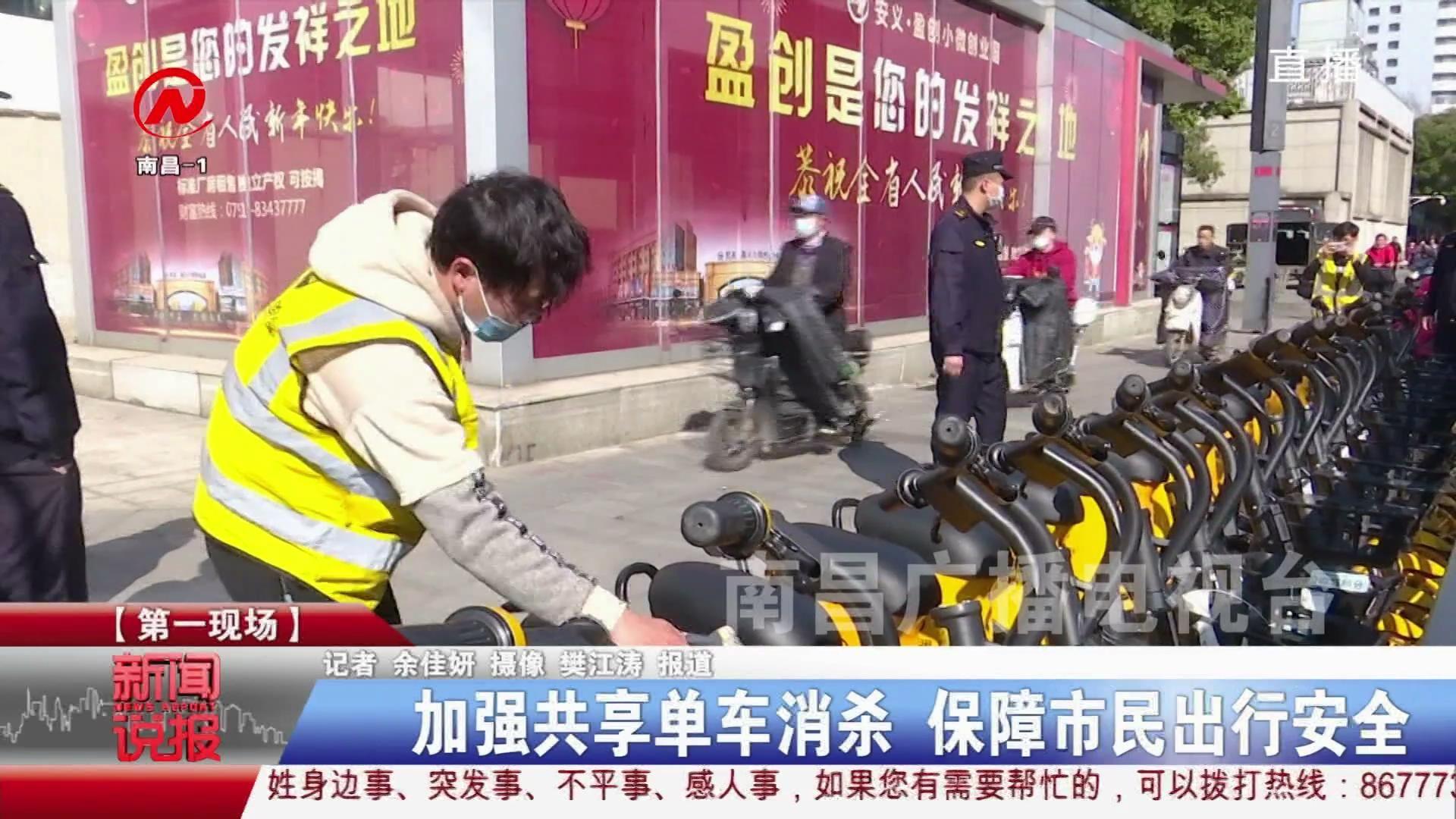 加強共享單車消殺 保障市民出行安全