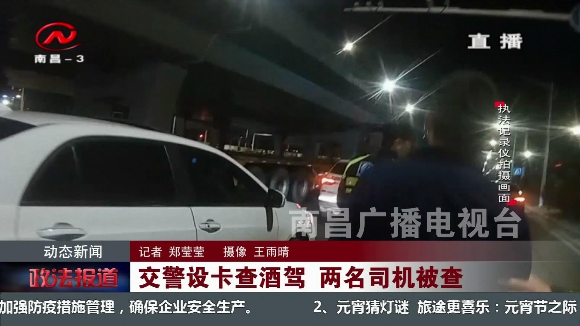 交警設卡查酒駕 兩名司機被查
