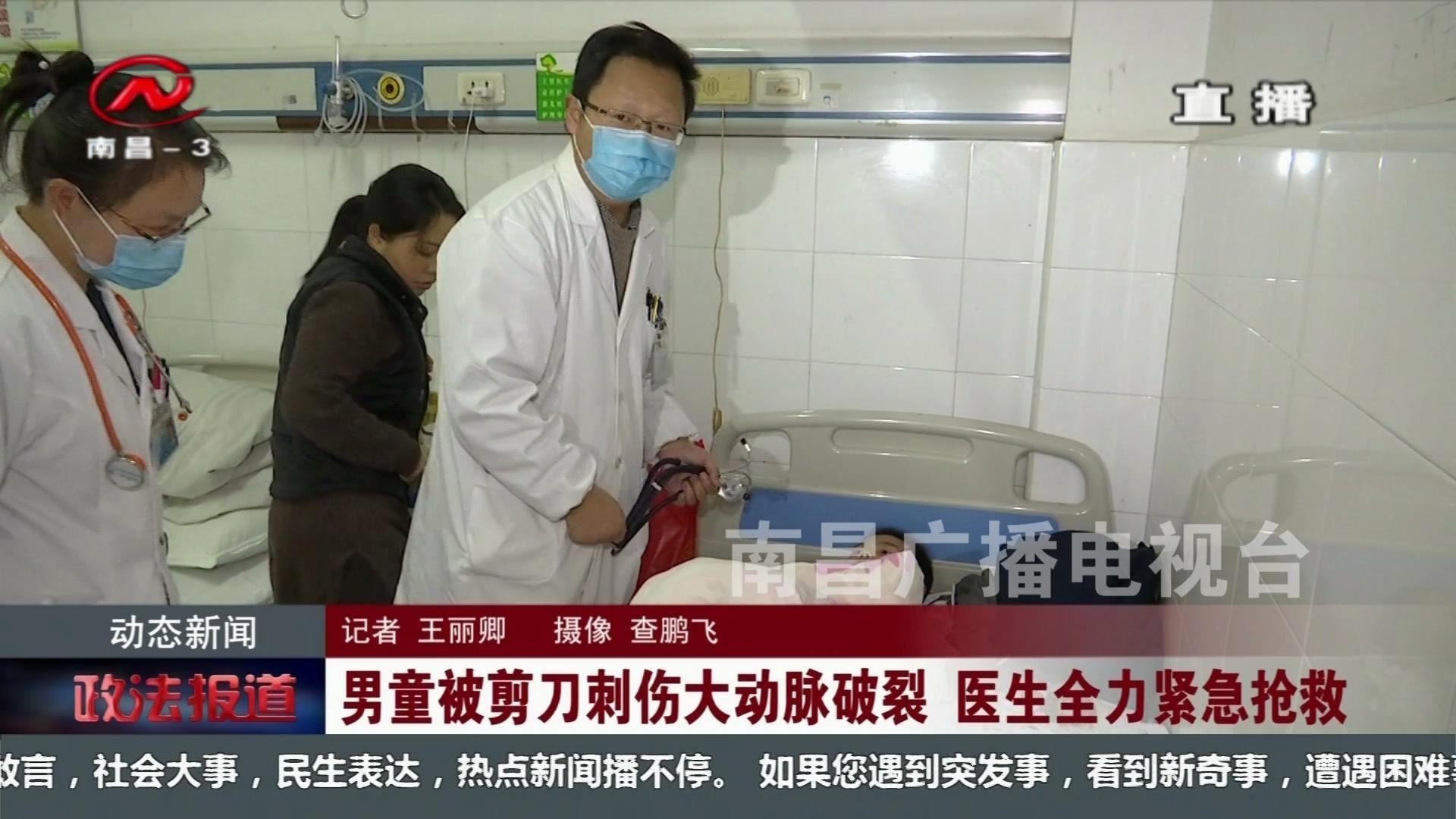 男童被剪刀刺傷大動脈破裂 醫生全力緊急搶救