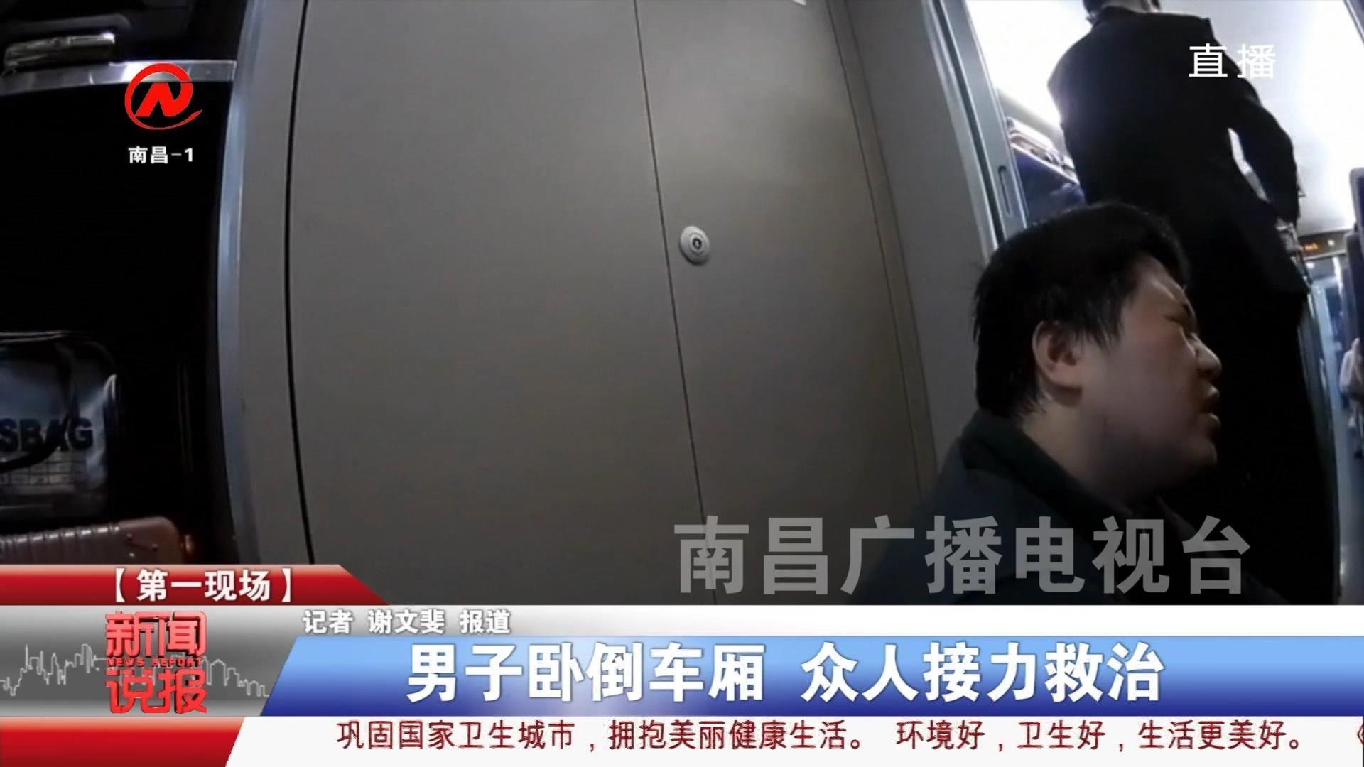 男子卧倒车厢 众人接力救治