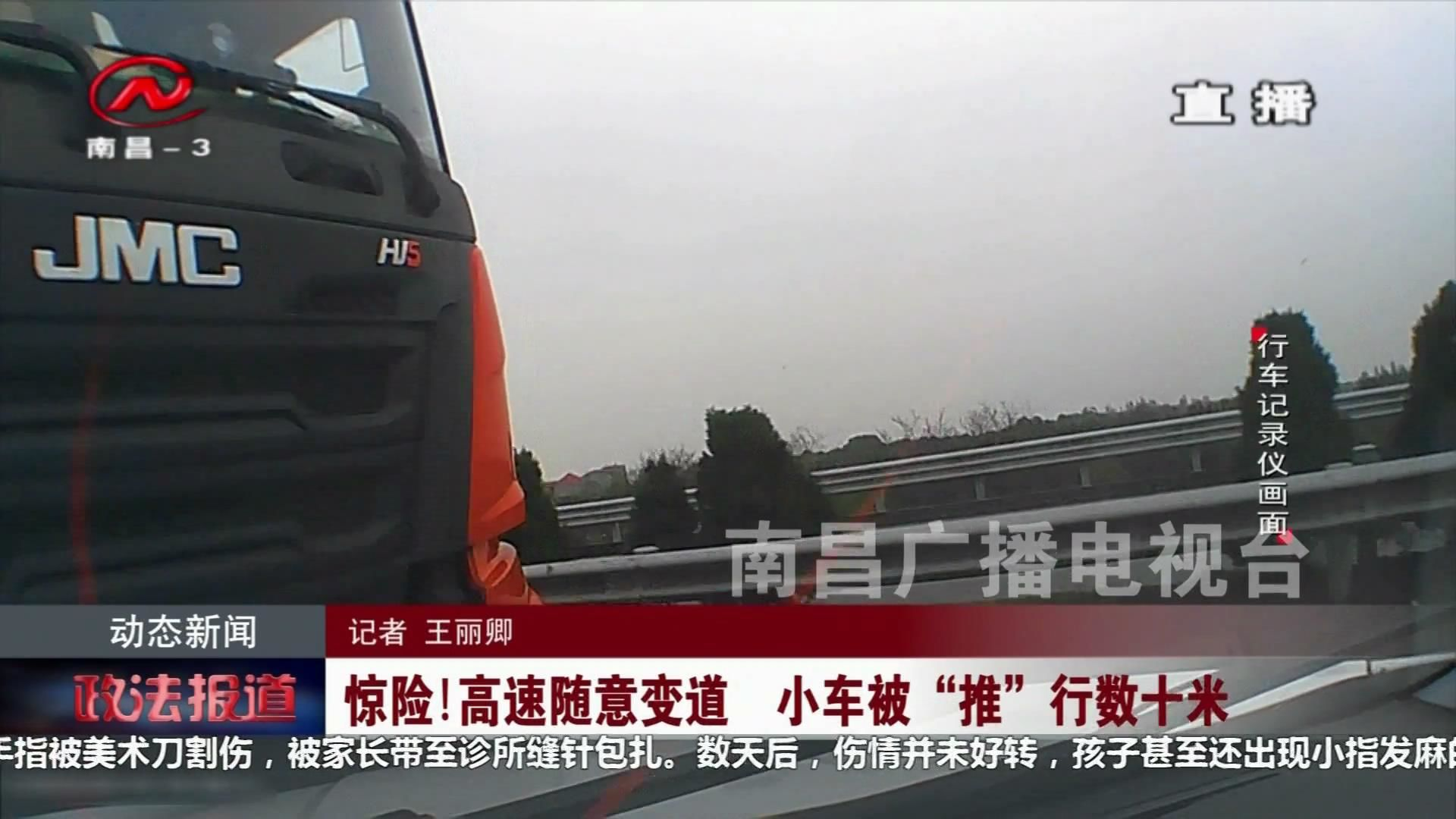 """驚險!高速公路上隨意變道  小車被""""推""""行數十米"""