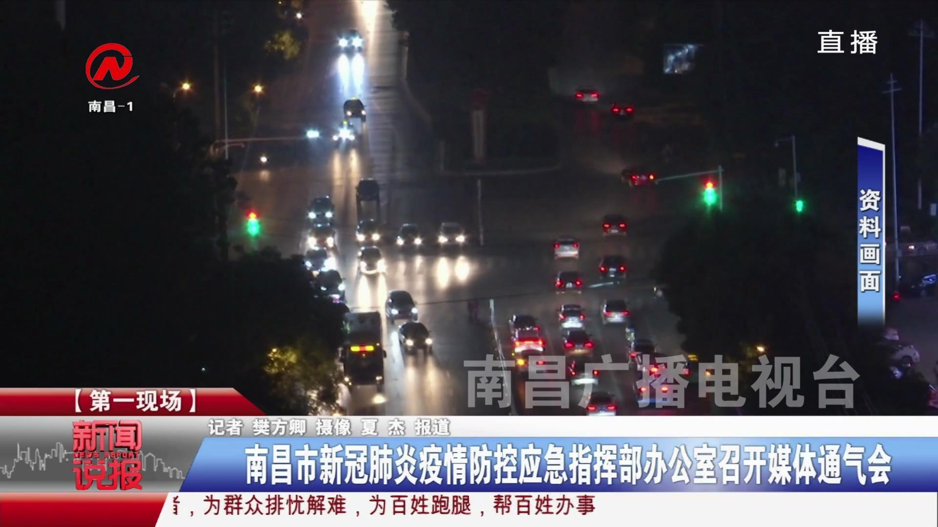 南昌市新冠肺炎疫情防控应急指挥部办公室召开媒体通气会
