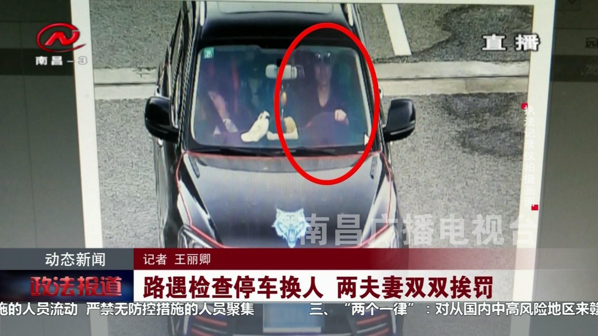 路遇檢查停車換人 兩夫妻雙雙挨罰