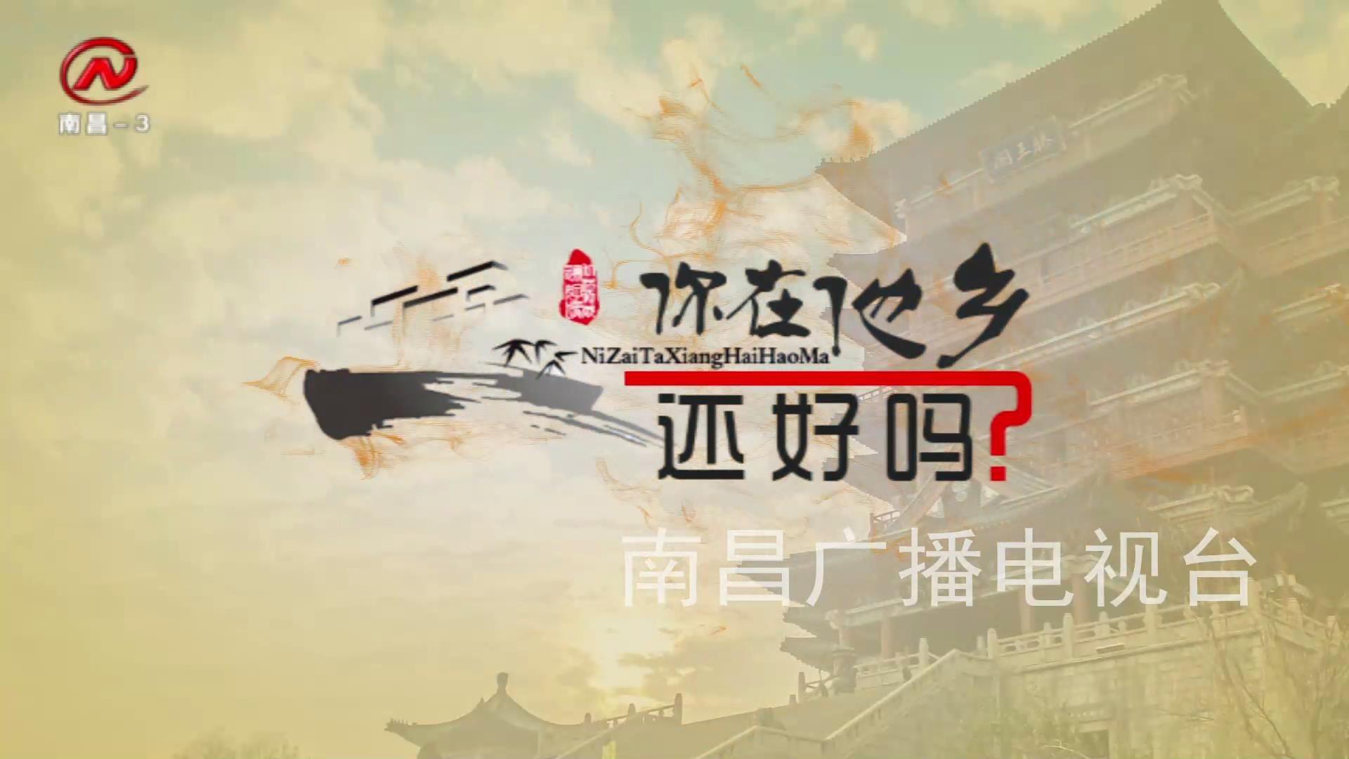 """聚焦南昌""""三请三回"""" 家乡水甜泥土香"""