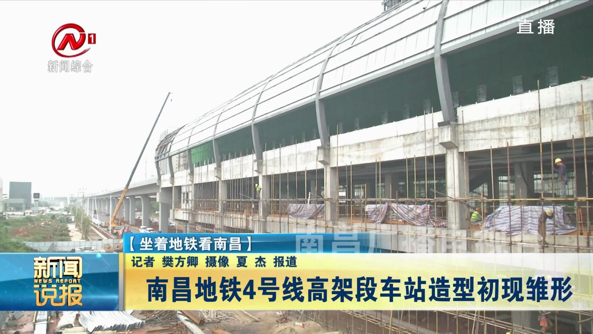 南昌地铁4号线高架段车站造型初现雏形