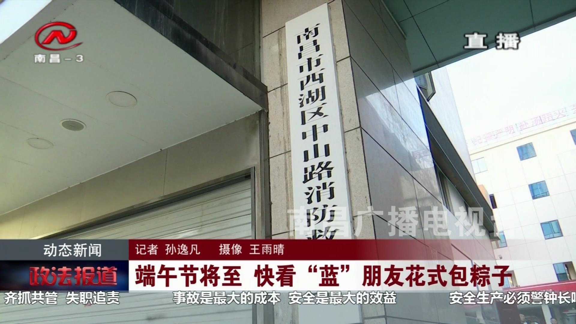 """端午节将至 快看""""蓝""""朋友花式包粽子"""