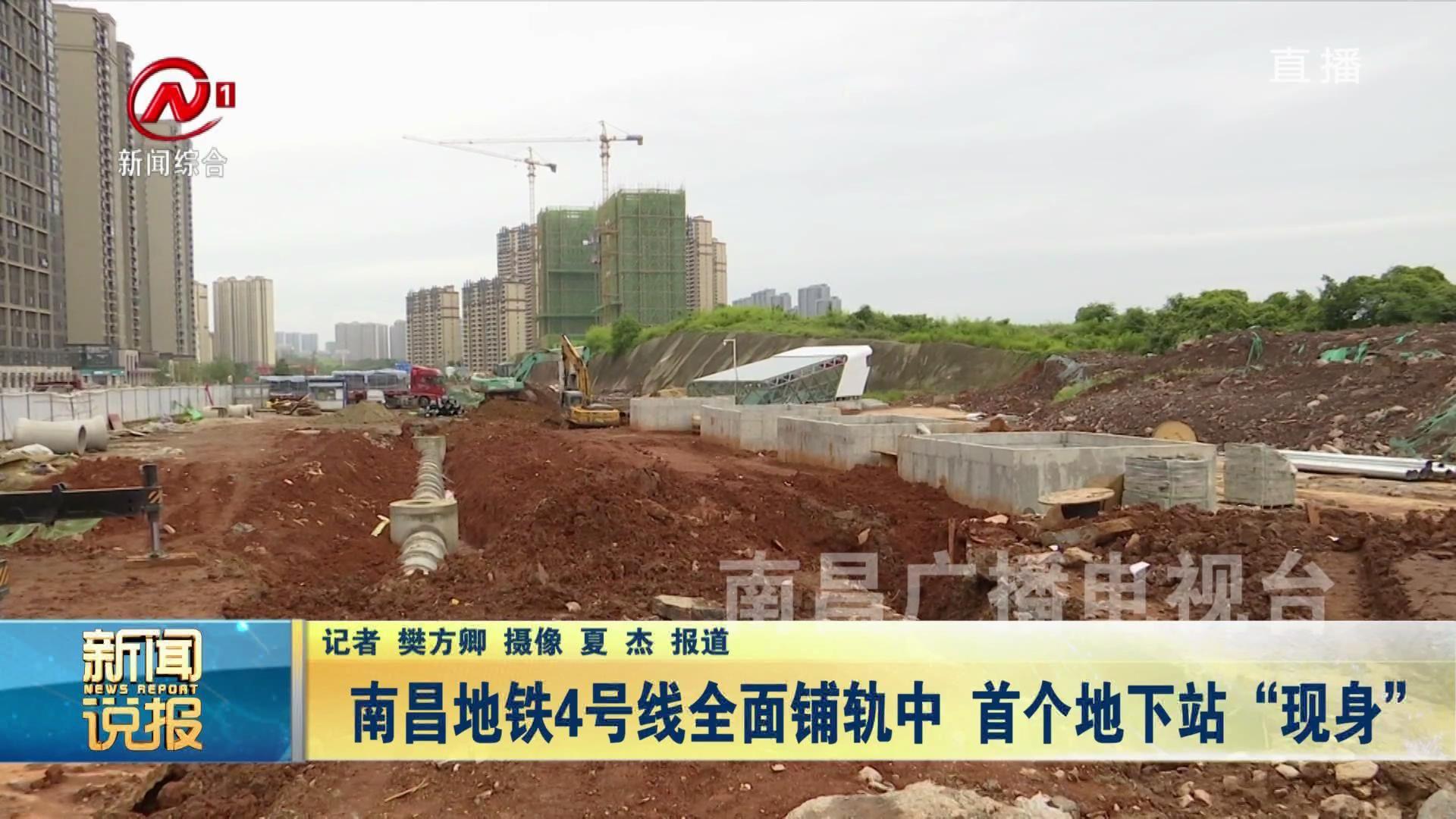 """南昌地铁4号线全面铺轨中 首个地下站""""现身"""""""