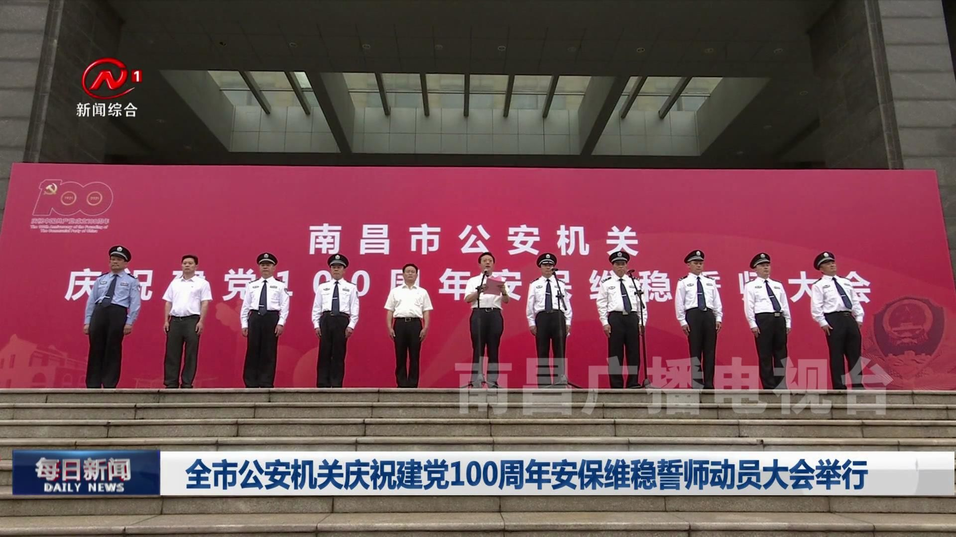 全市公安机关庆祝建党100周年安保维稳誓师动员大会举行