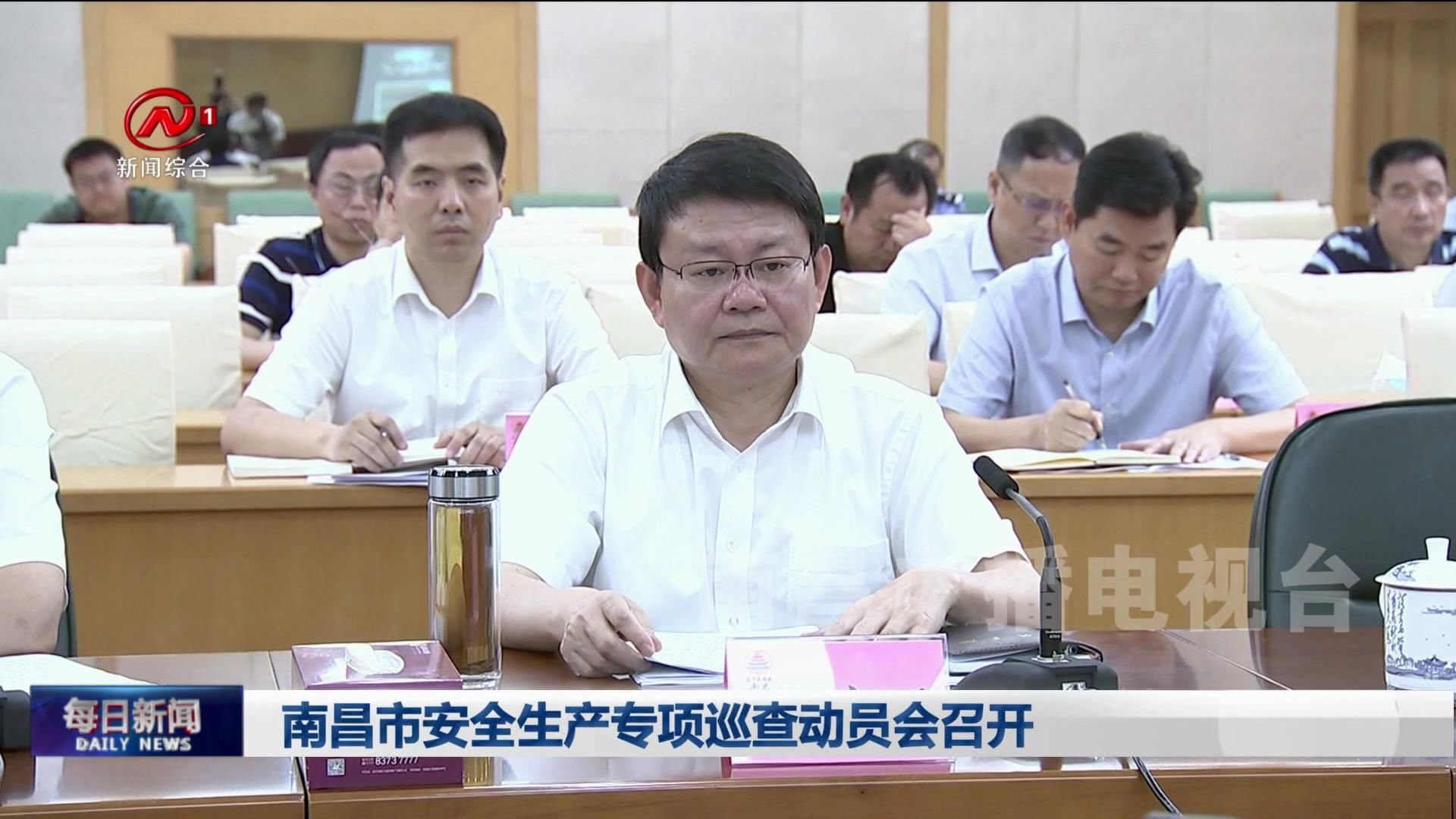 南昌市安全生产专项巡查动员会召开
