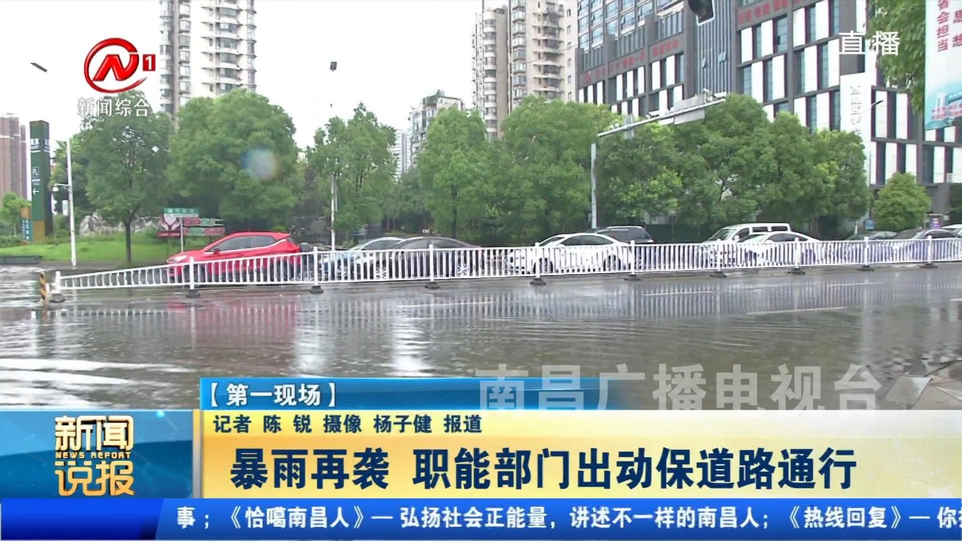 暴雨再袭 职能部门出动保道路通行