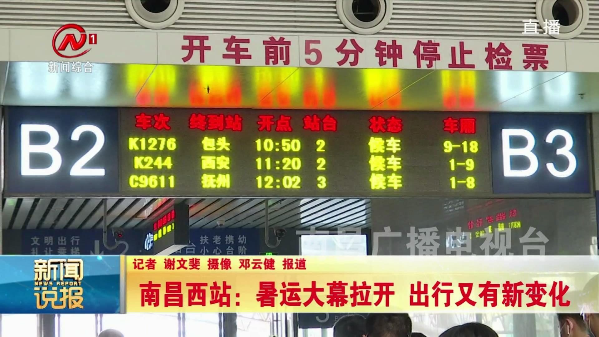 南昌西站:暑运大幕拉开 出行又有新变化