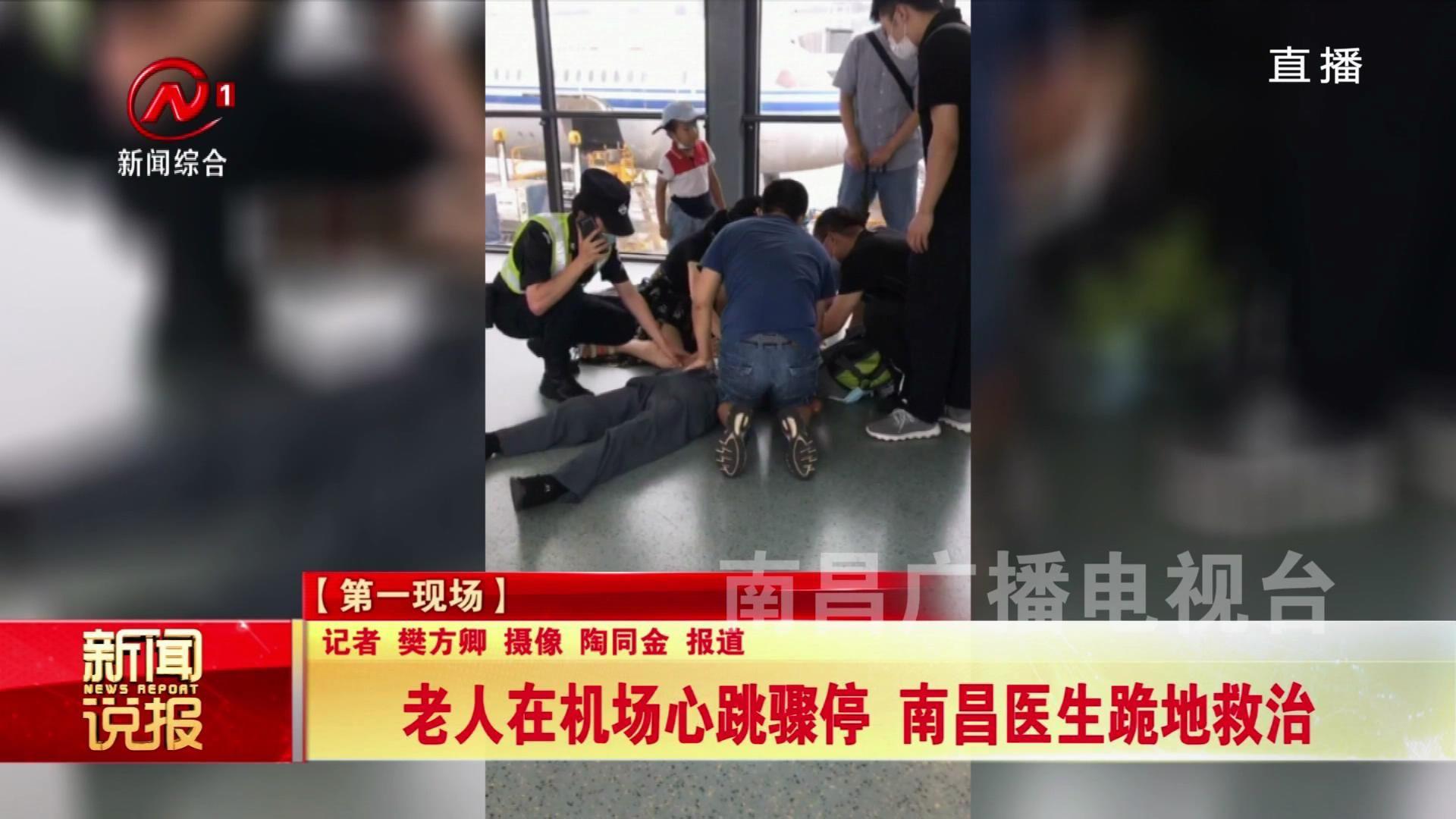 老人在机场心跳骤停 南昌医生跪地救治