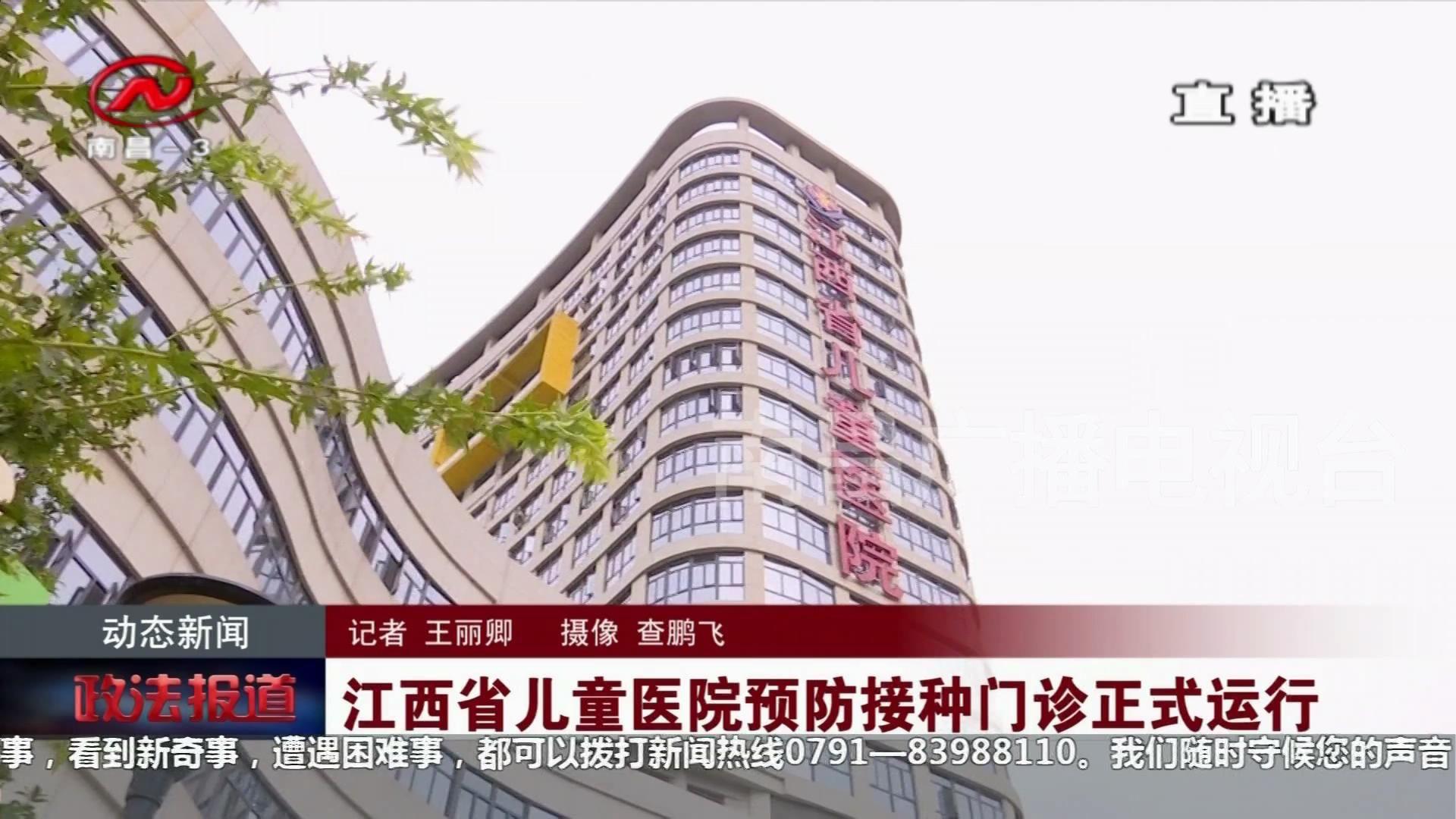 江西省儿童医院预防接种门诊正式运行