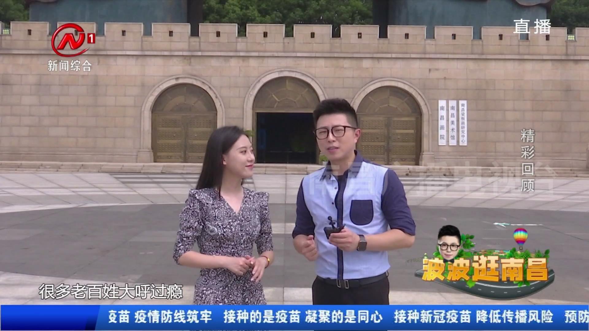 波波逛南昌——瓷韵流芳 绽千年芳华