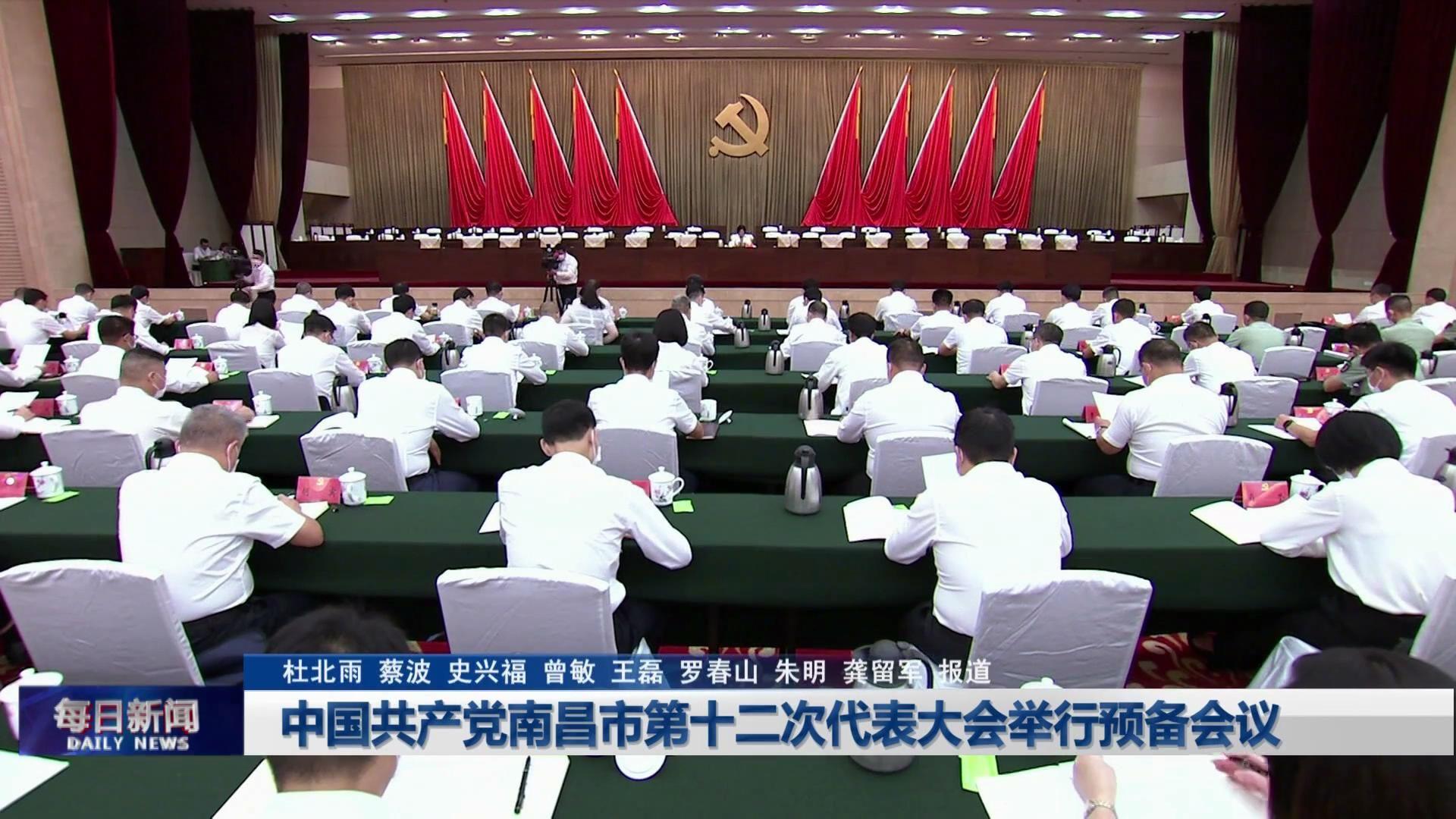 中国共产党南昌市第十二次代表大会举行预备会议