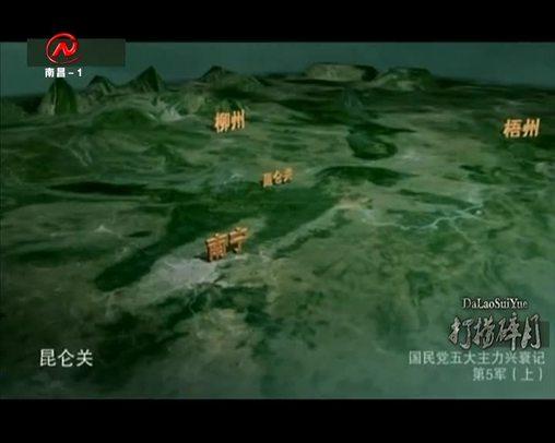 《国民党五大主力兴衰记第5军(上 )》