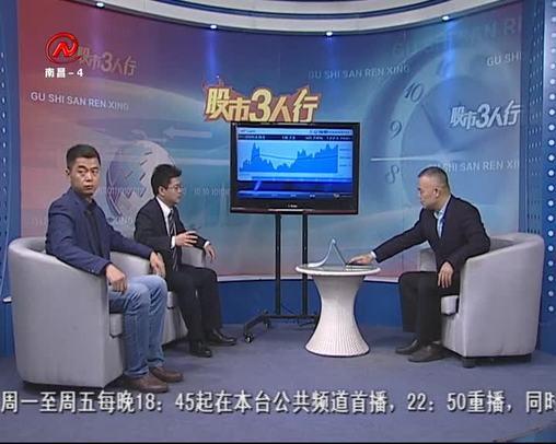 股市三人行 2019-01-11
